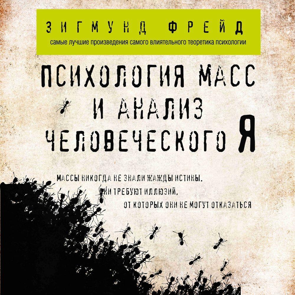 Купить книгу Психология масс и анализ человеческого Я, автора Зигмунда Фрейда