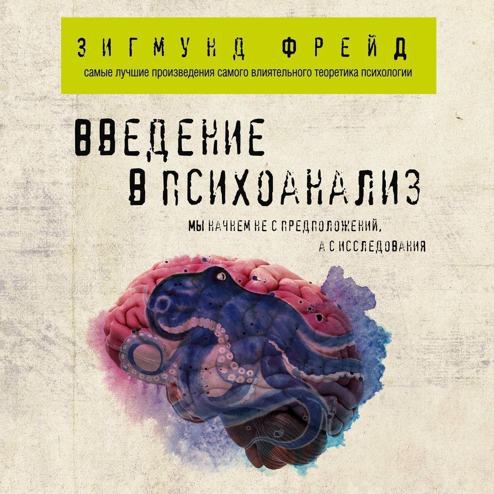 Купить книгу Введение в психоанализ, автора Зигмунда Фрейда