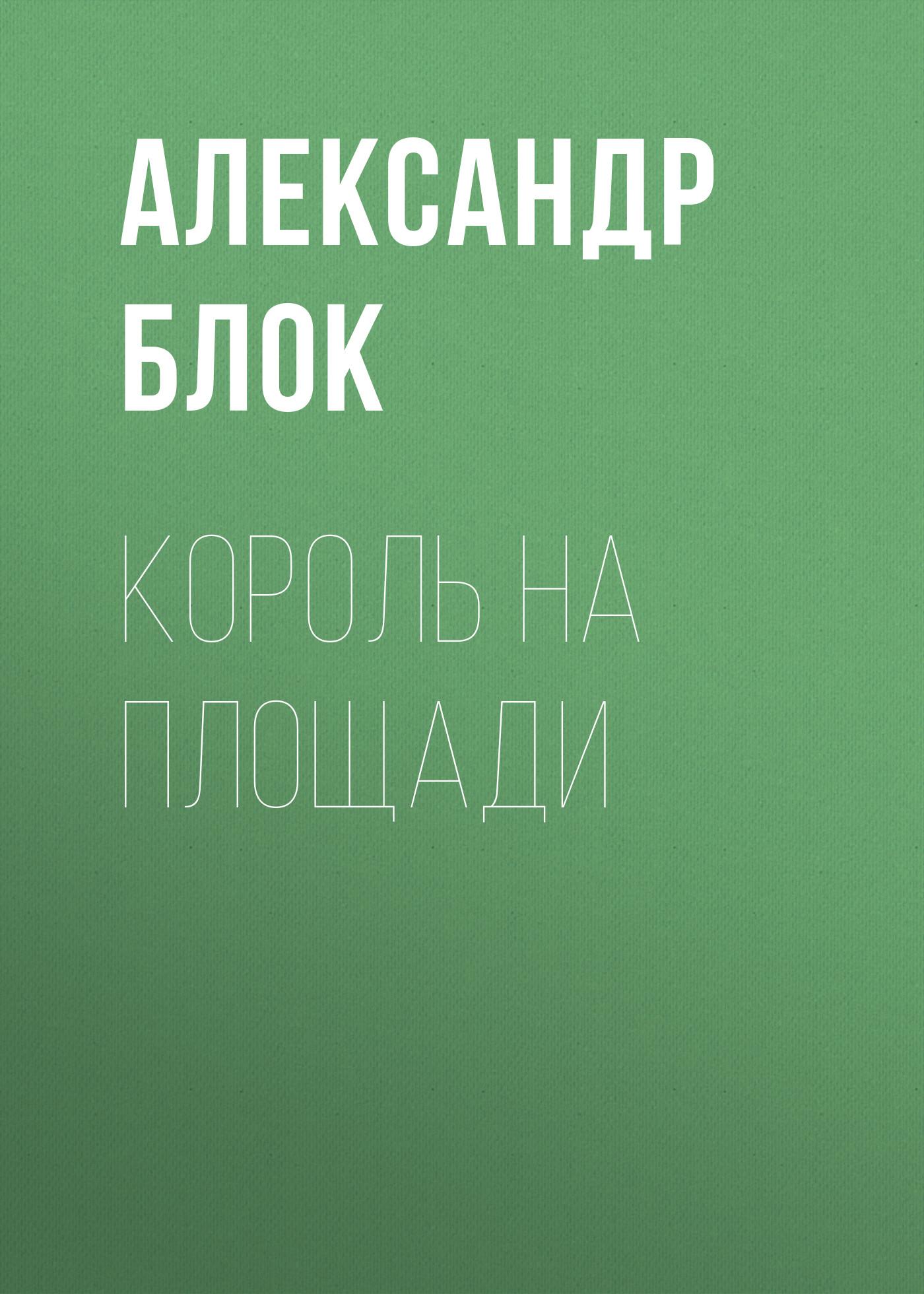 Купить книгу Король на площади, автора Александра Блока