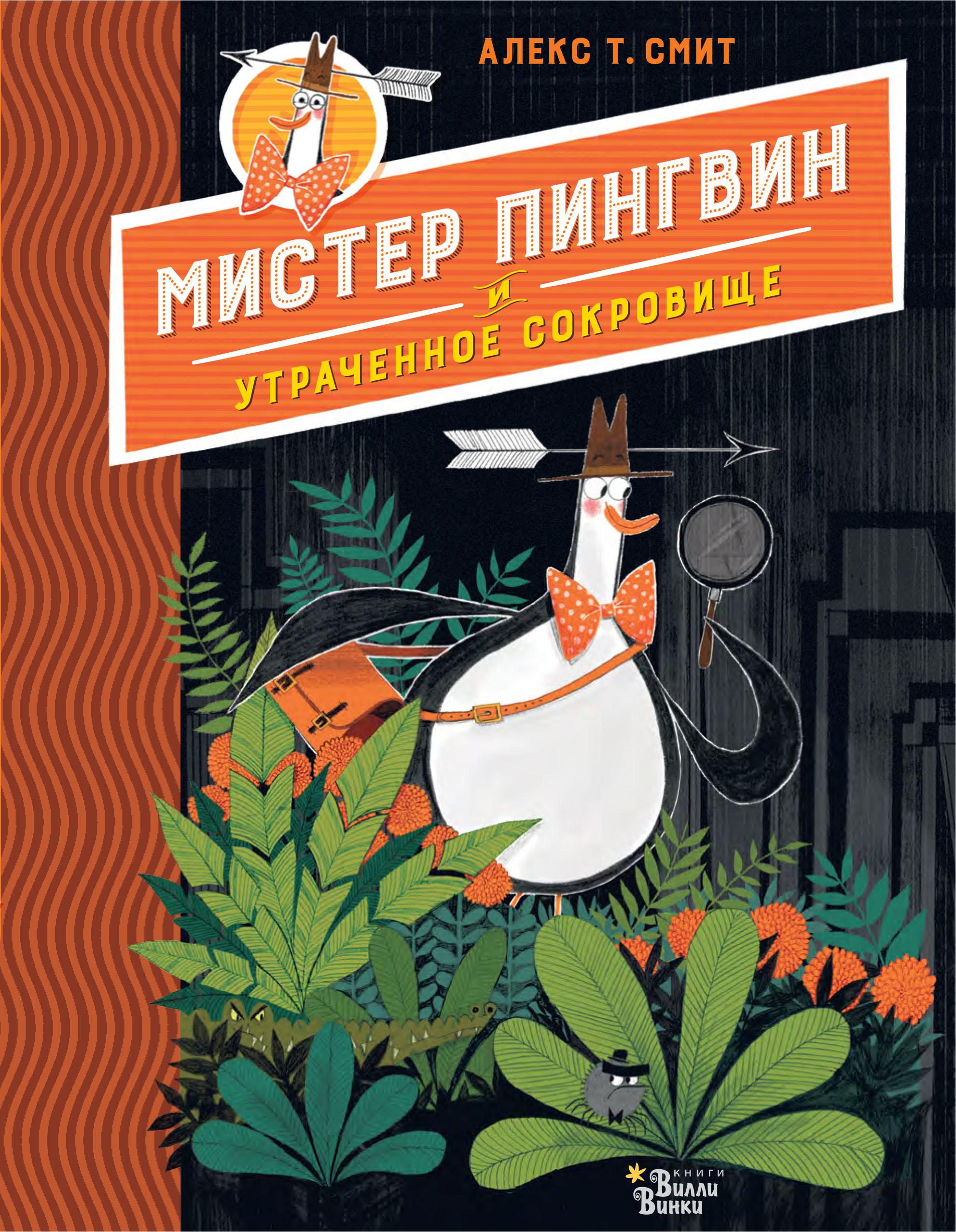 Купить книгу Мистер Пингвин и утраченное сокровище, автора Алекса Т. Смита