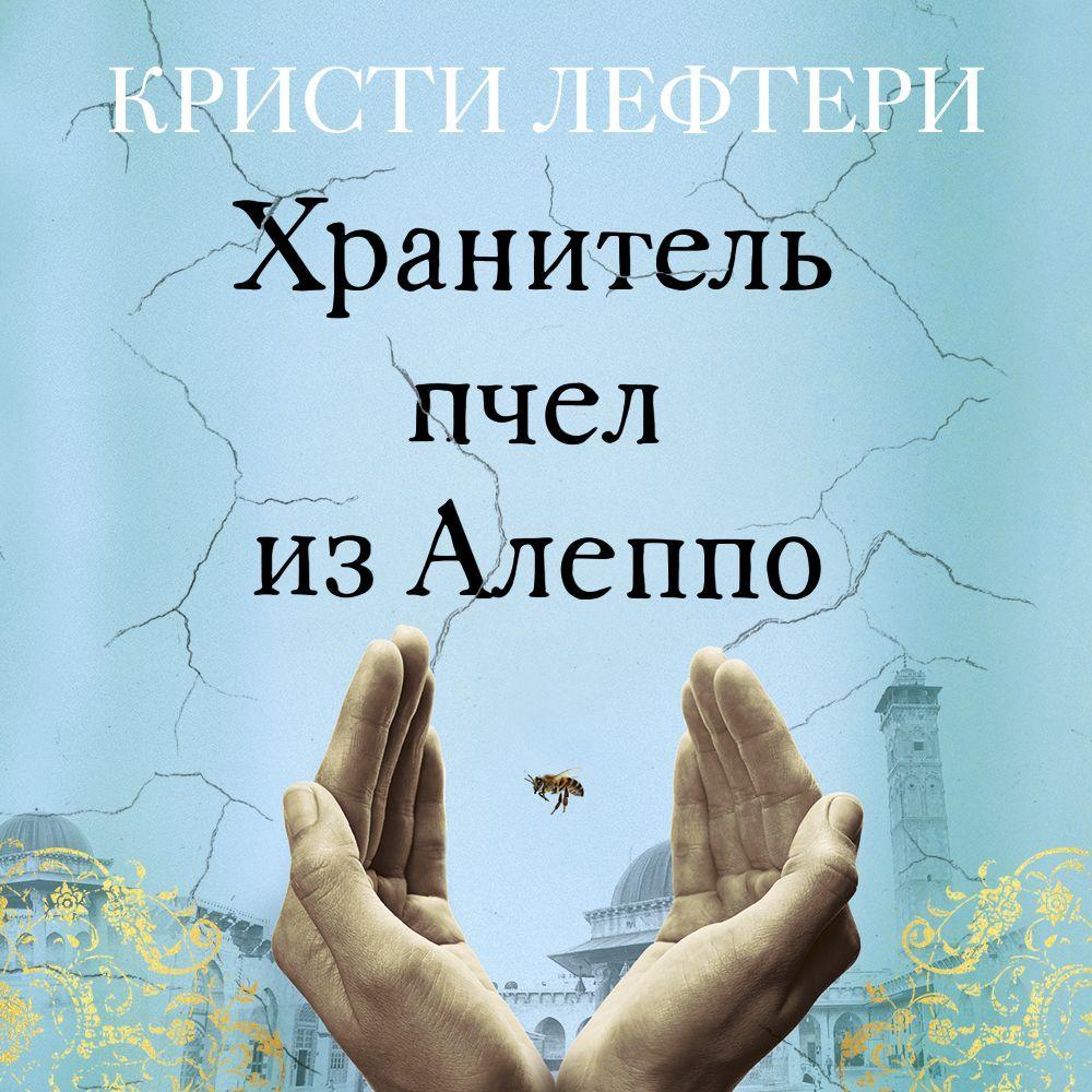Купить книгу Хранитель пчел из Алеппо, автора Кристи Лефтери