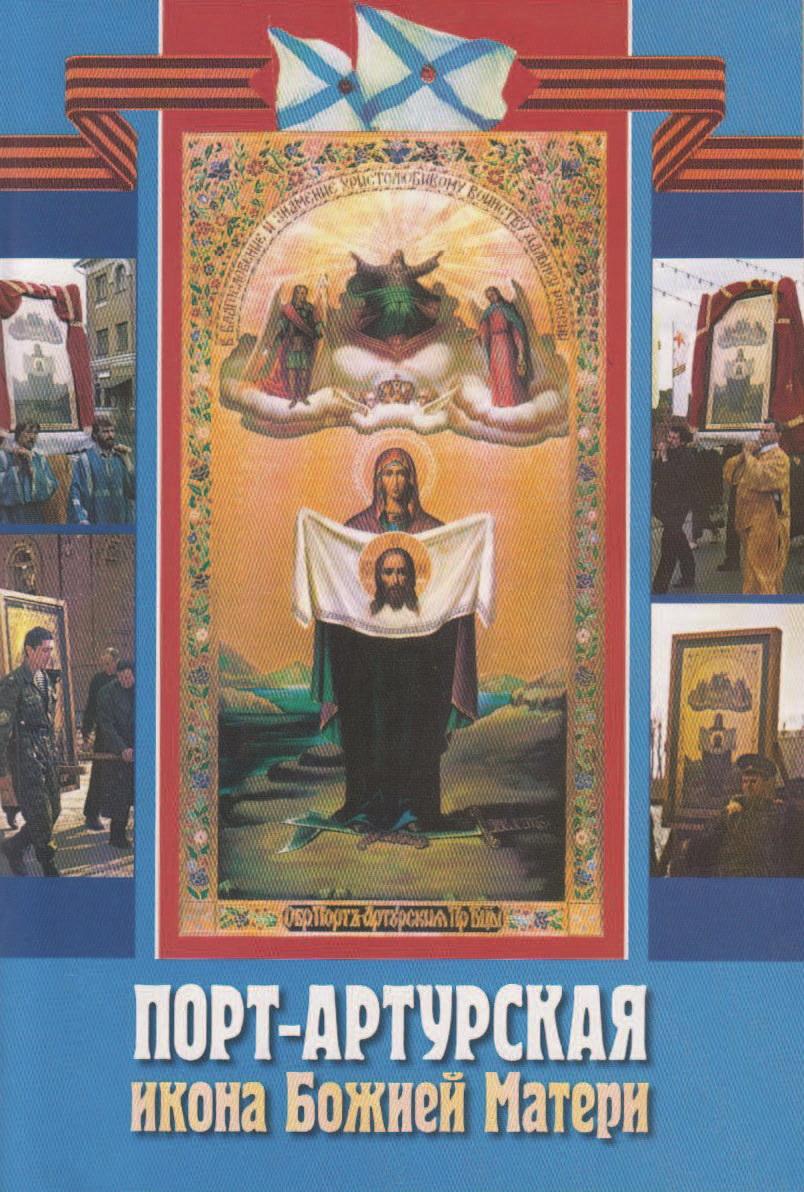 Купить книгу Порт-Артурская икона Божией Матери, автора Сборника