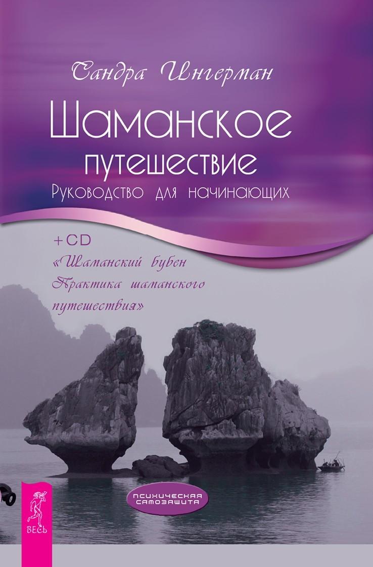 Купить книгу Шаманское путешествие. Руководство для начинающих (+MP3), автора Сандры Ингерман