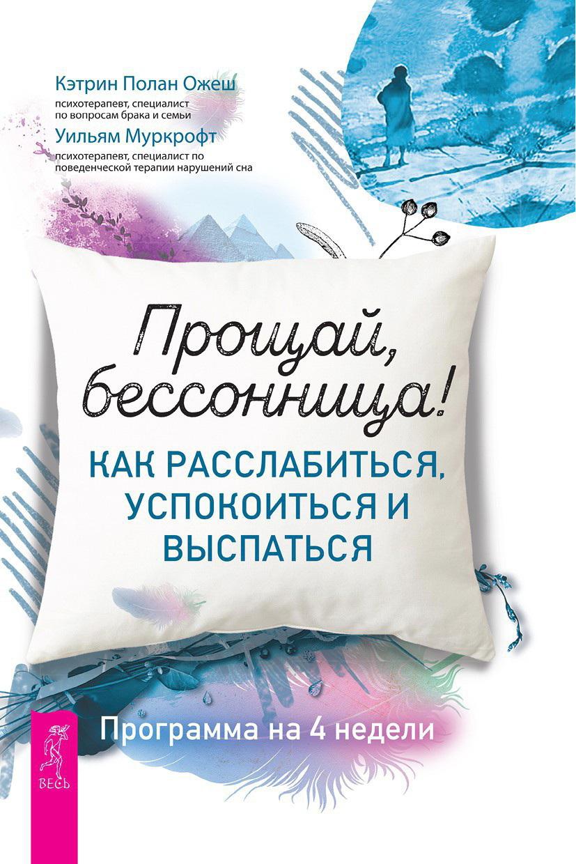 Купить книгу Прощай, бессонница! Как расслабиться, успокоиться и выспаться. Программа на 4 недели, автора Кэтрин Полан Ожеш
