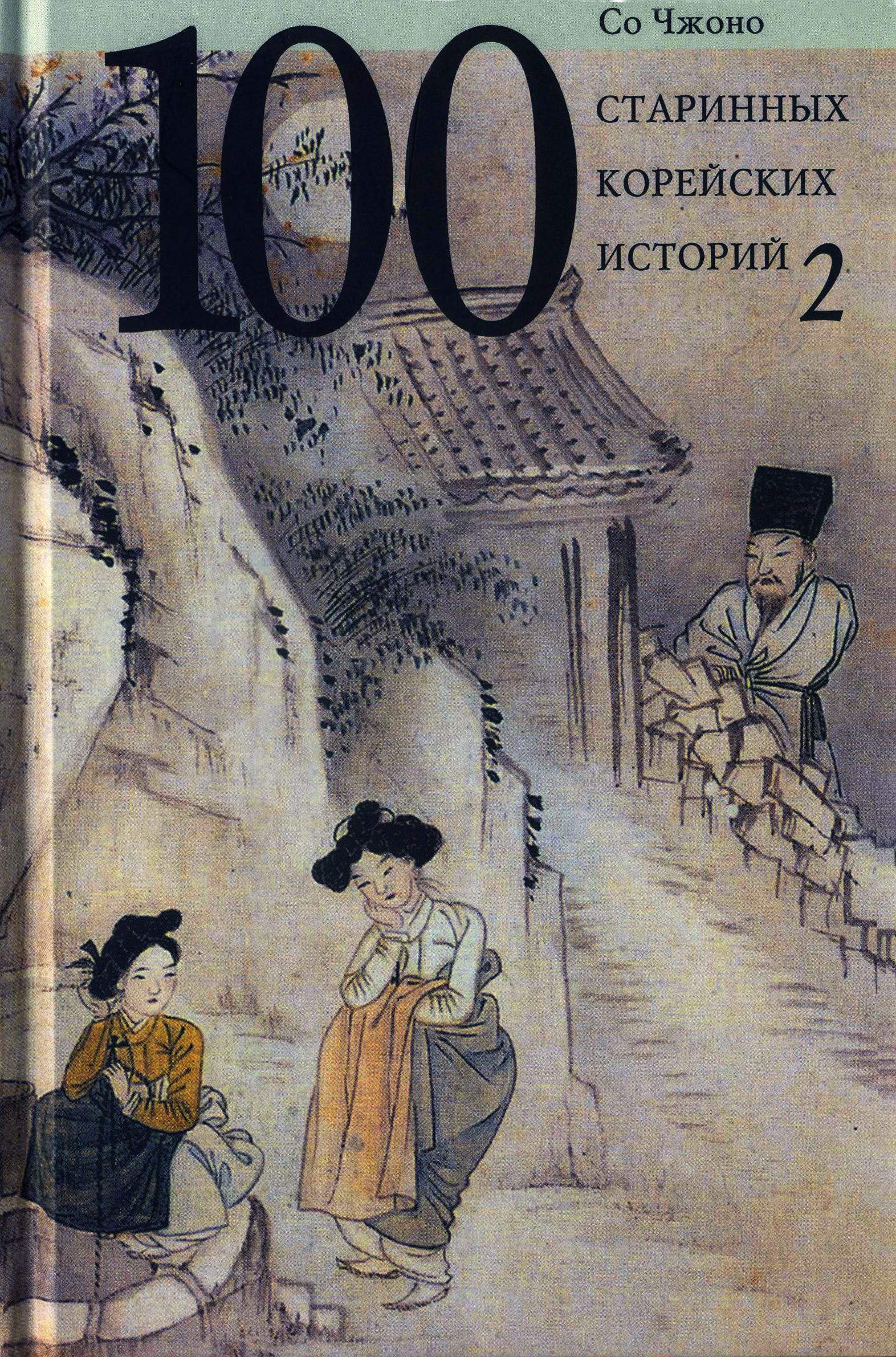 Купить книгу Сто старинных корейских историй. Том 2, автора Со Чжоно