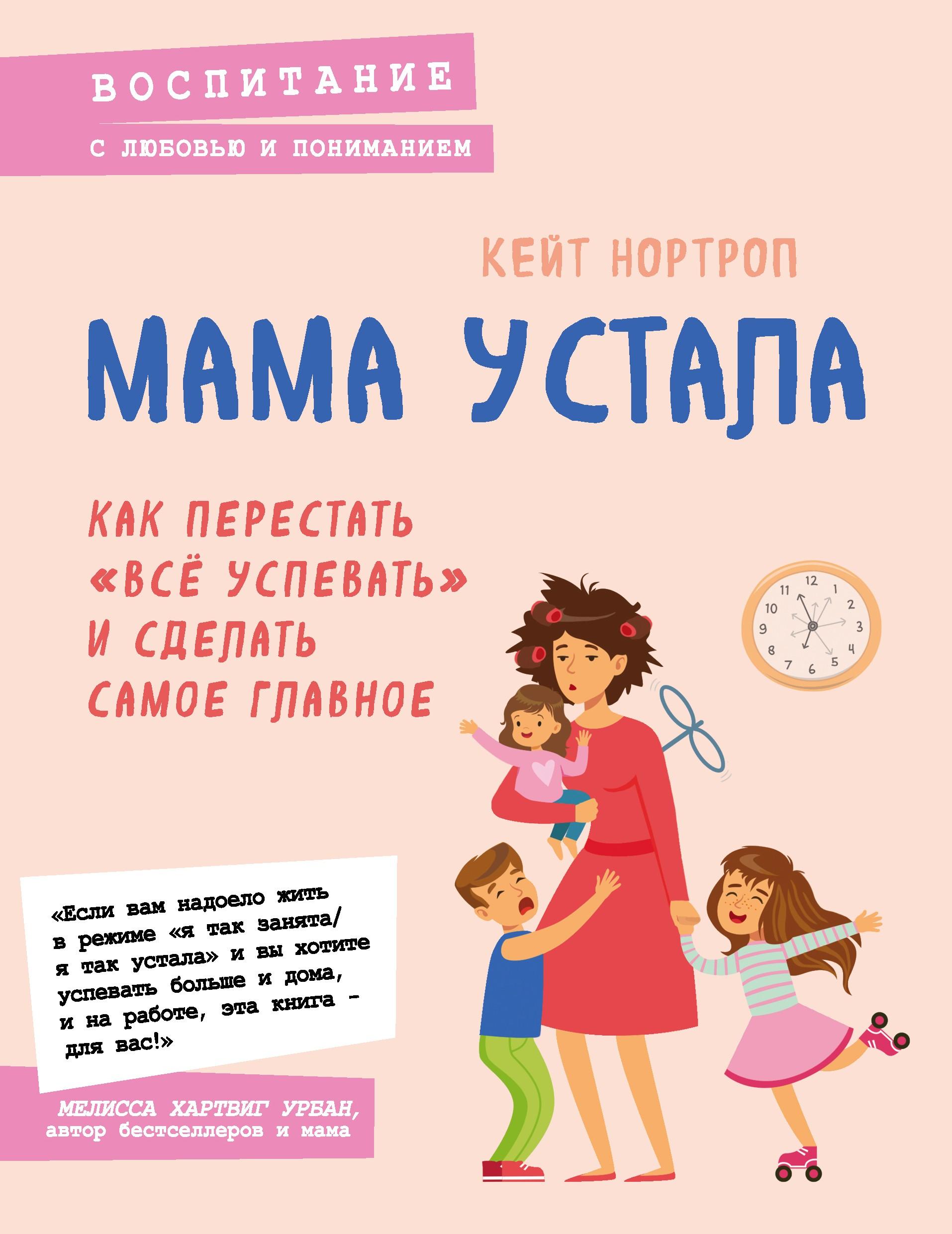 Купить книгу Мама устала. Как перестать «все успевать» исделать самое главное, автора