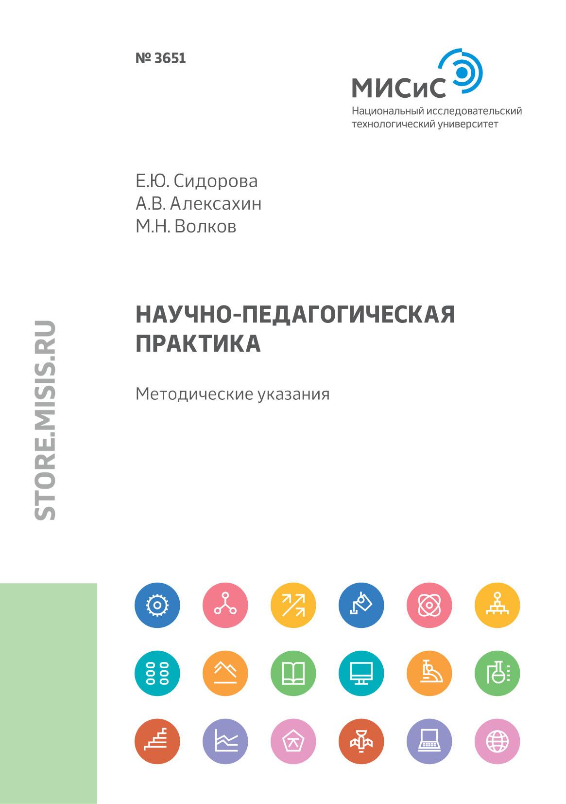 Купить книгу Научно-педагогическая практика, автора Е. Ю. Сидоровой
