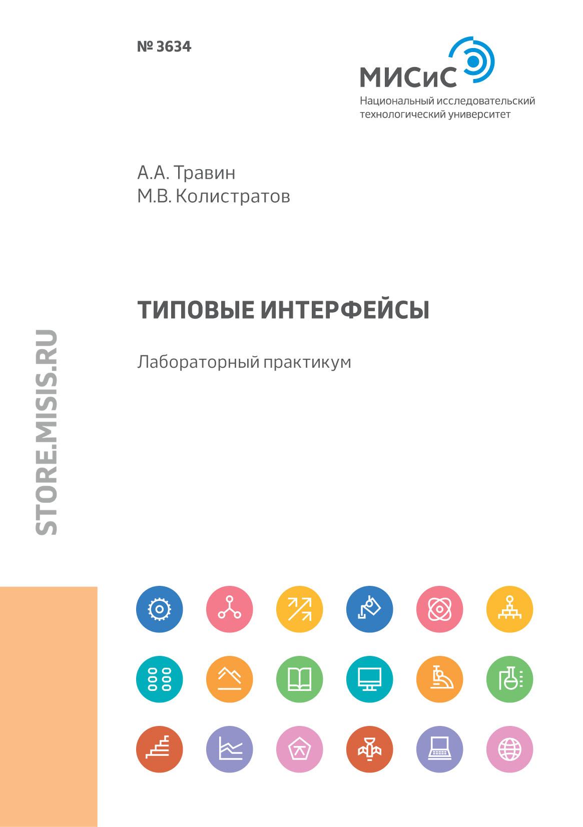 Купить книгу Типовые интерфейсы. Лабораторный практикум, автора А. А. Травина