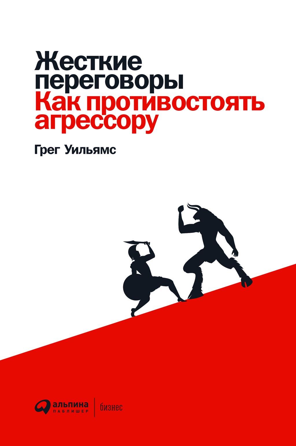 Купить книгу Жесткие переговоры, автора Грега Уильямса