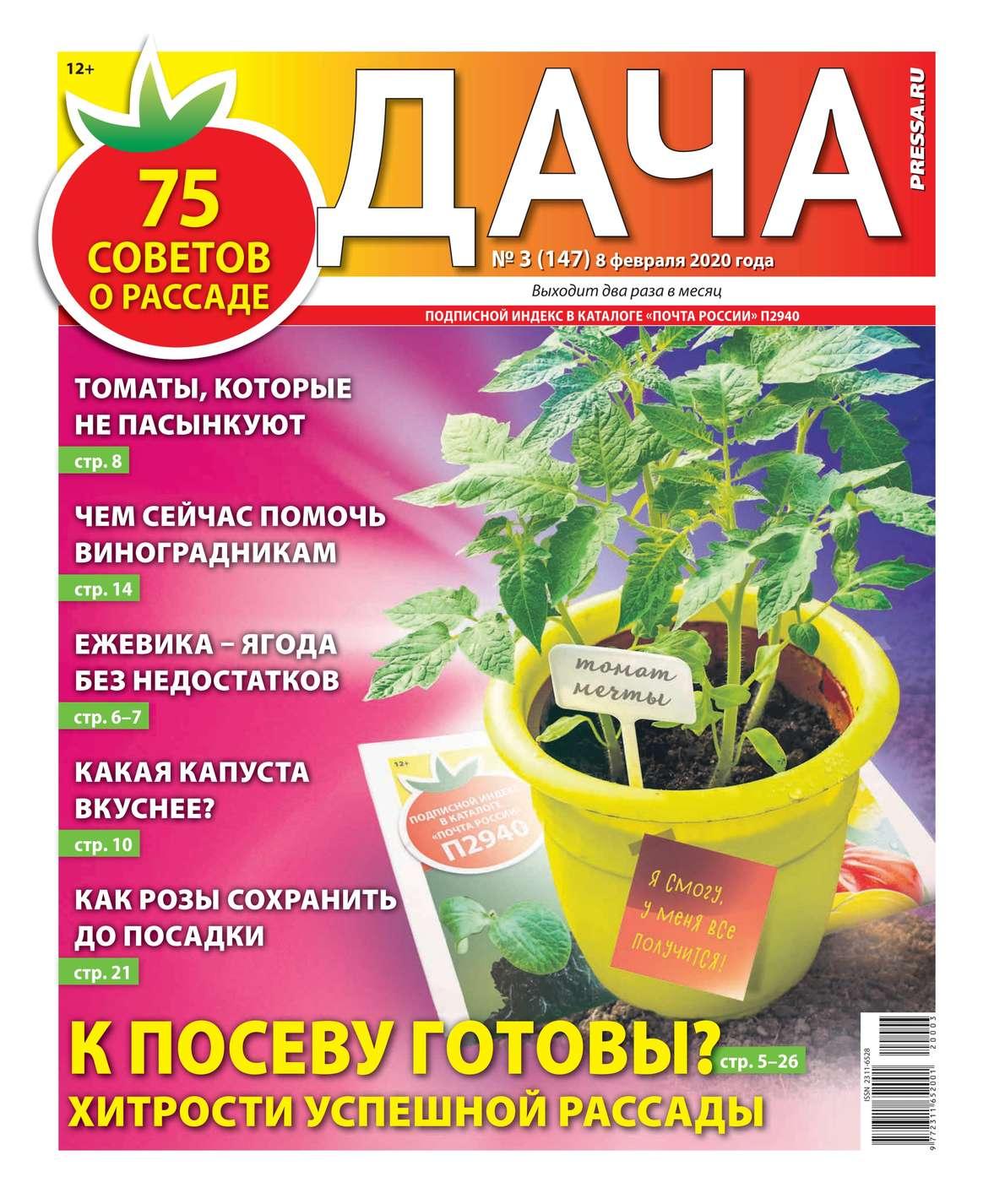 Купить книгу Дача Pressa.ru 03-2020, автора