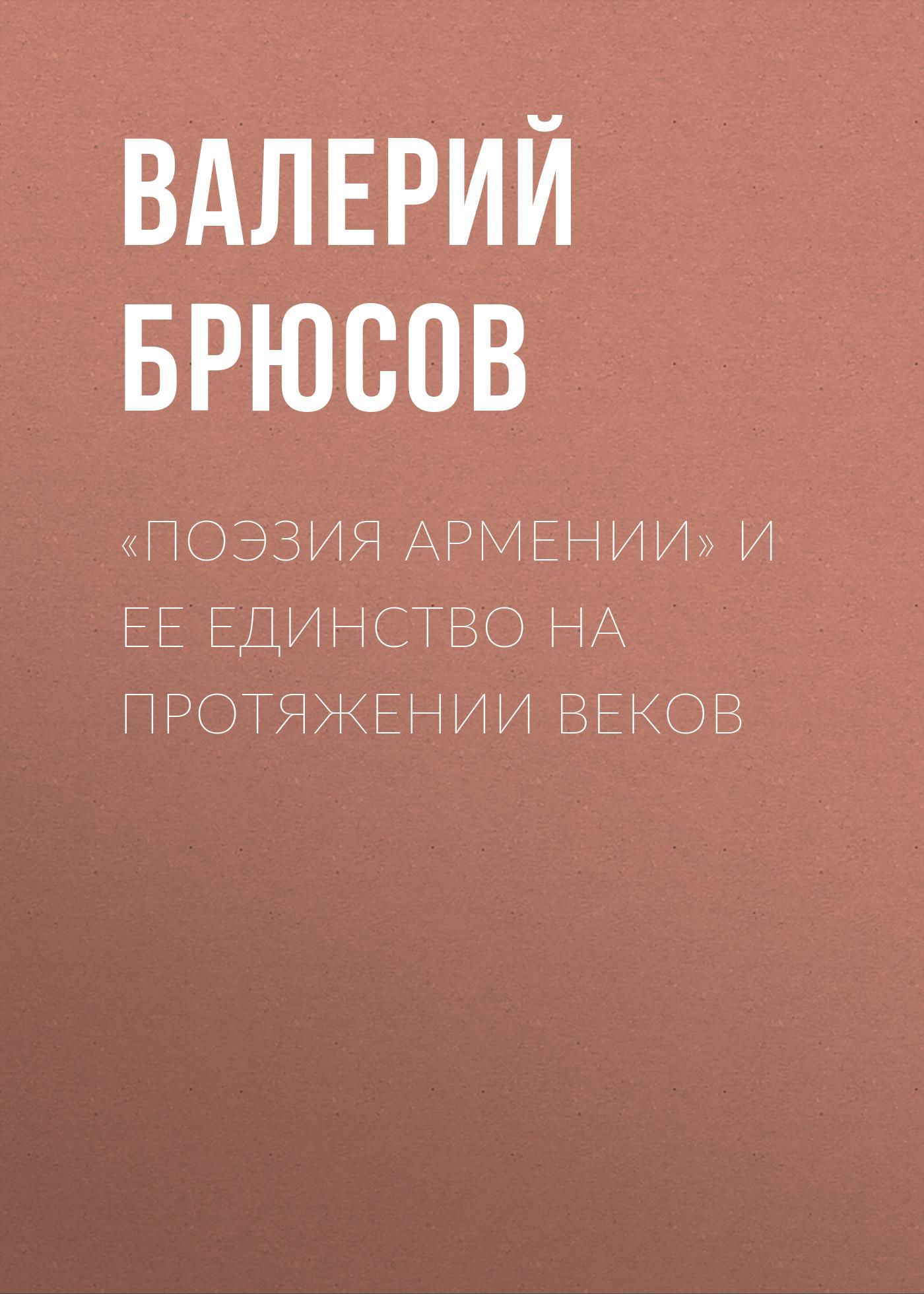 Купить книгу «Поэзия Армении» иее единство напротяжении веков, автора Валерия Брюсова