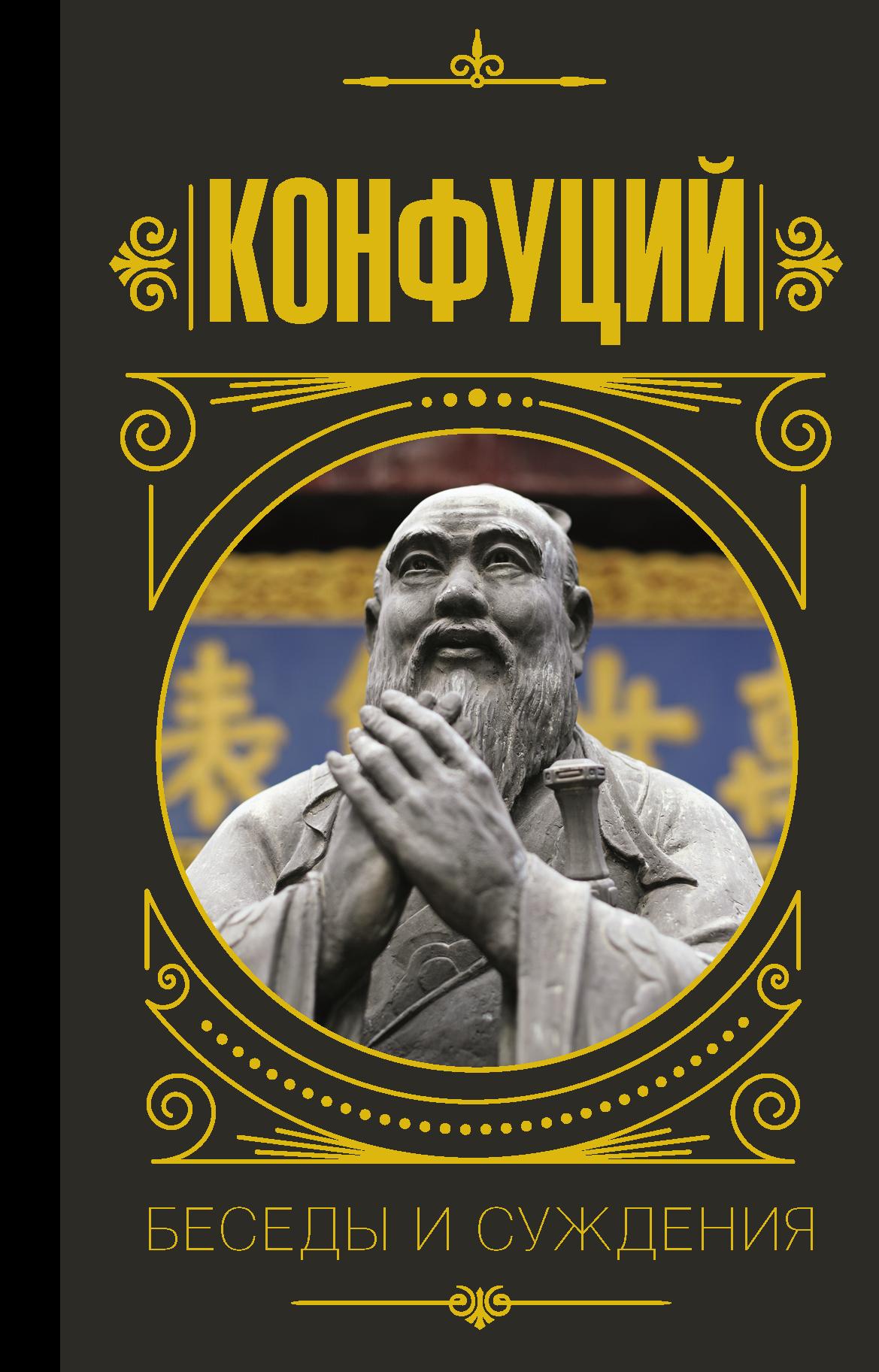 Купить книгу Беседы и суждения, автора Конфуция