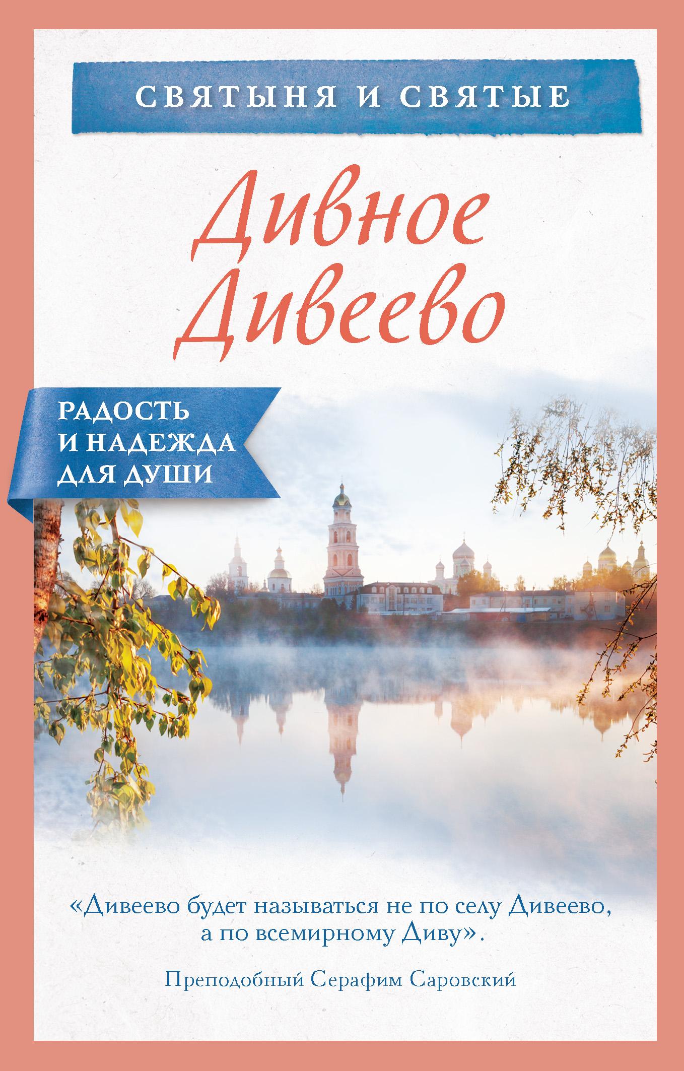 Купить книгу Дивное Дивеево, автора