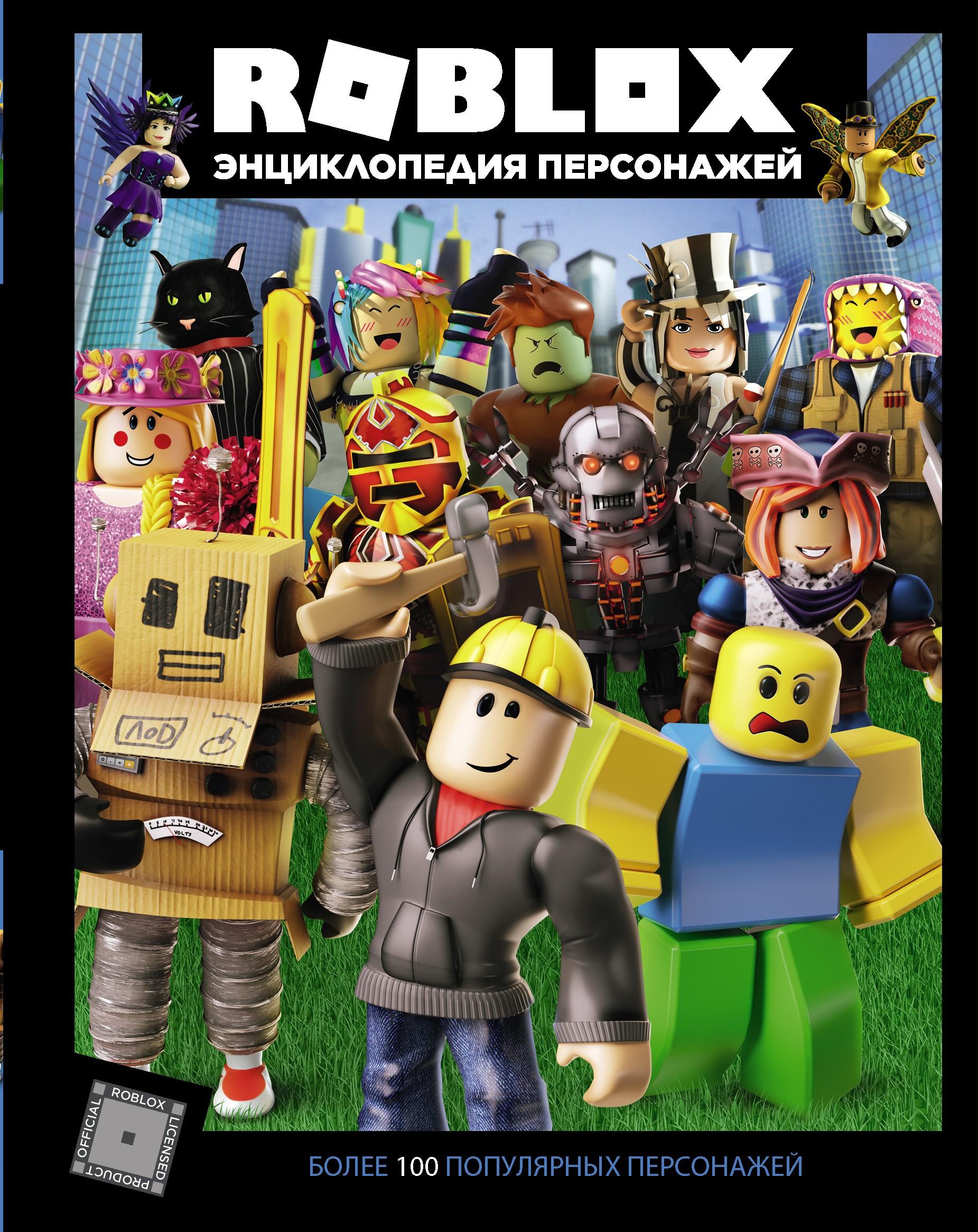 Купить книгу Roblox. Энциклопедия персонажей, автора