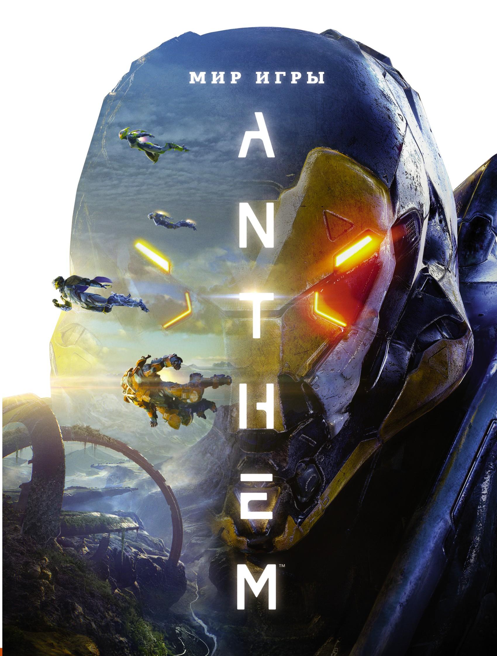 Купить книгу Мир игры Anthem. Артбук, автора