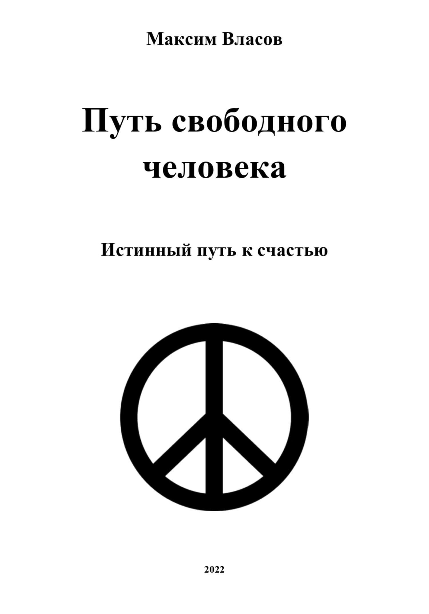 Купить книгу Путь свободного человека, автора Максима Власова