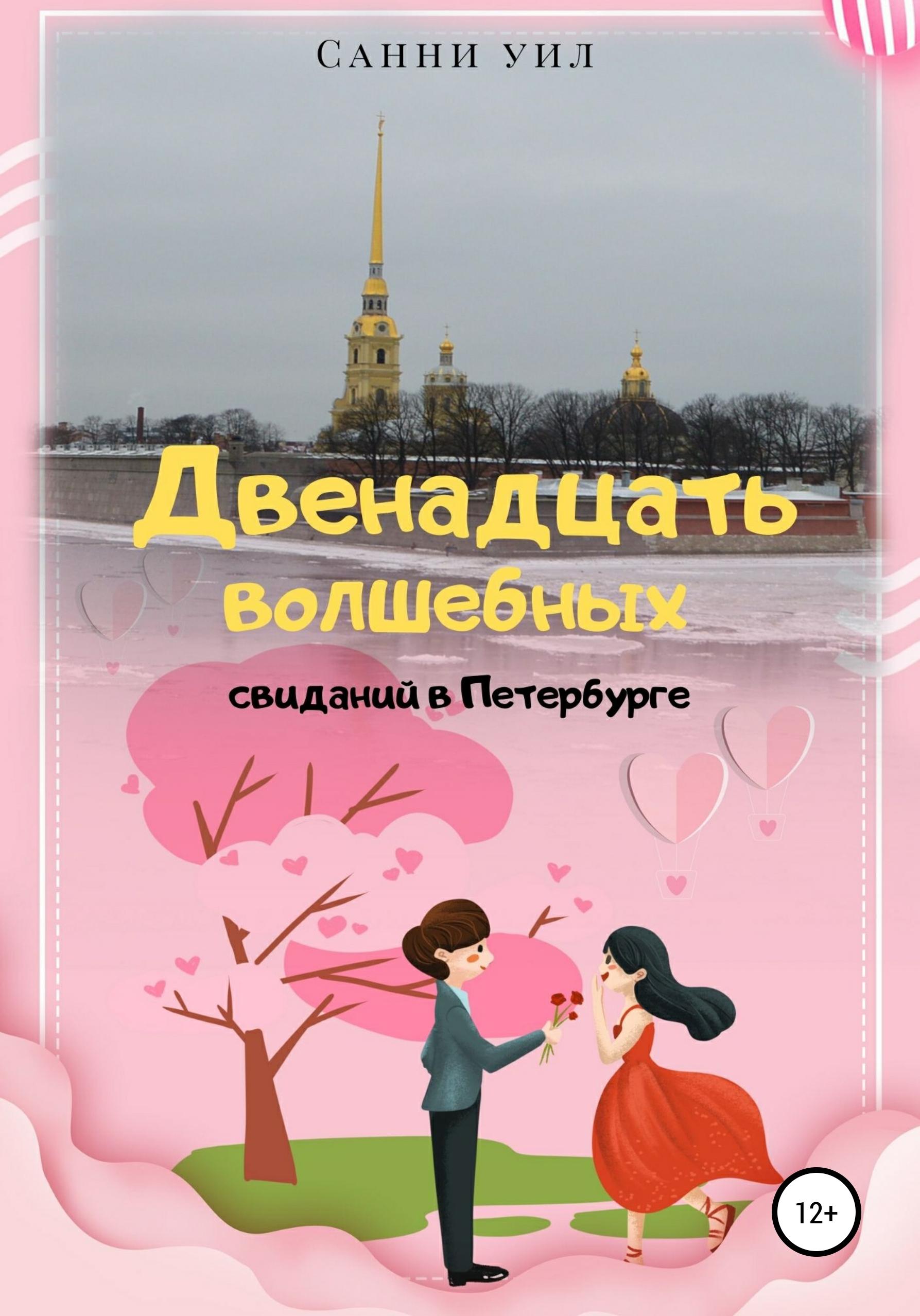 Двенадцать волшебных свиданий в Петербурге