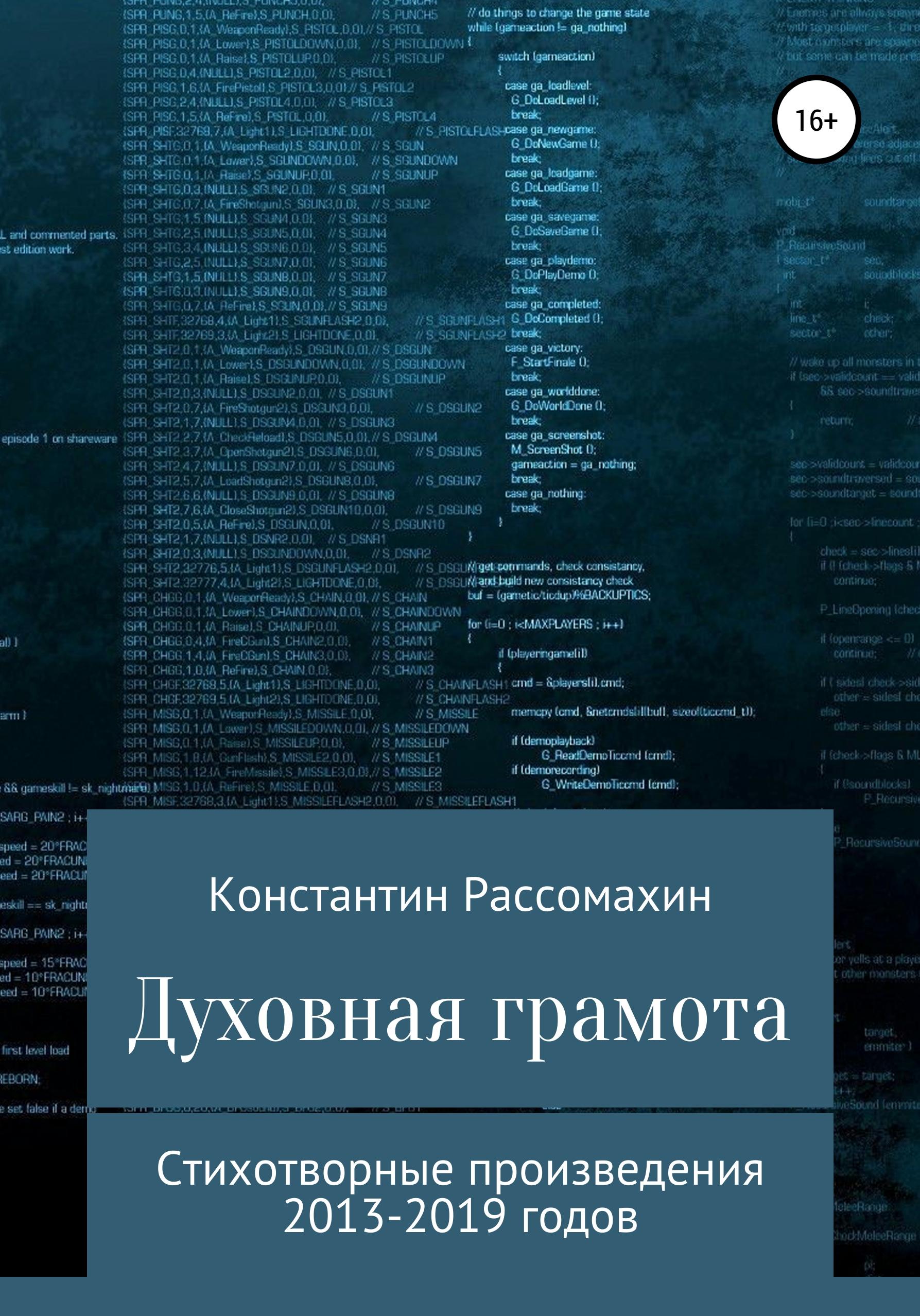 Купить книгу Духовная грамота, автора Константина Рассомахина