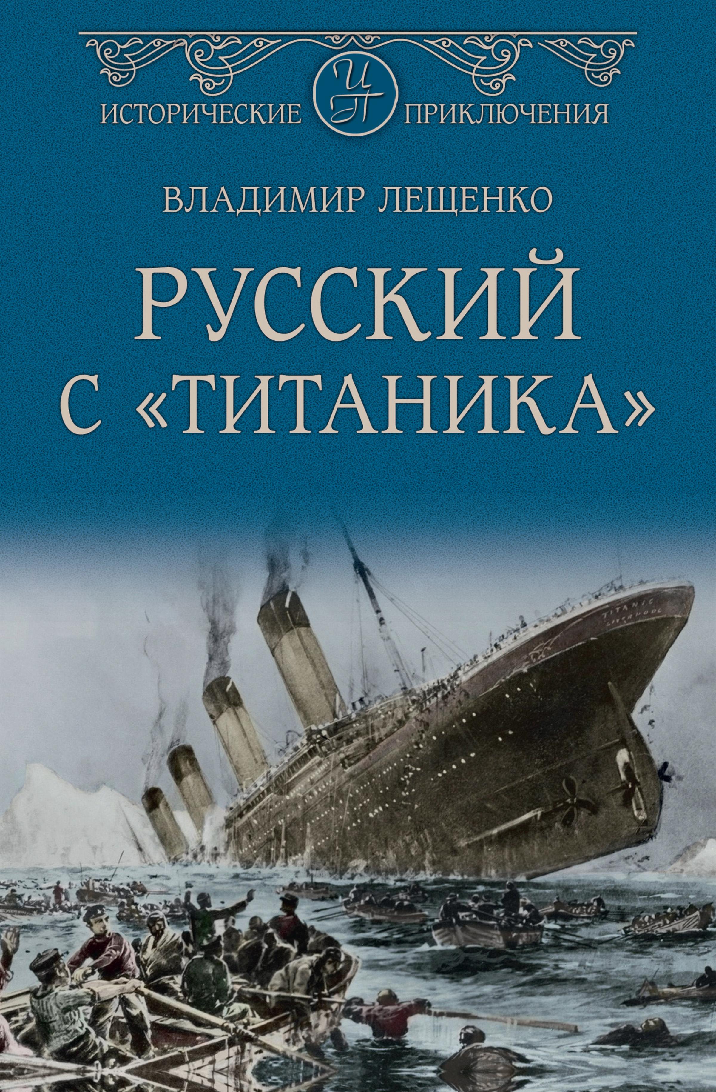 Купить книгу Русский с «Титаника», автора Владимира Лещенко