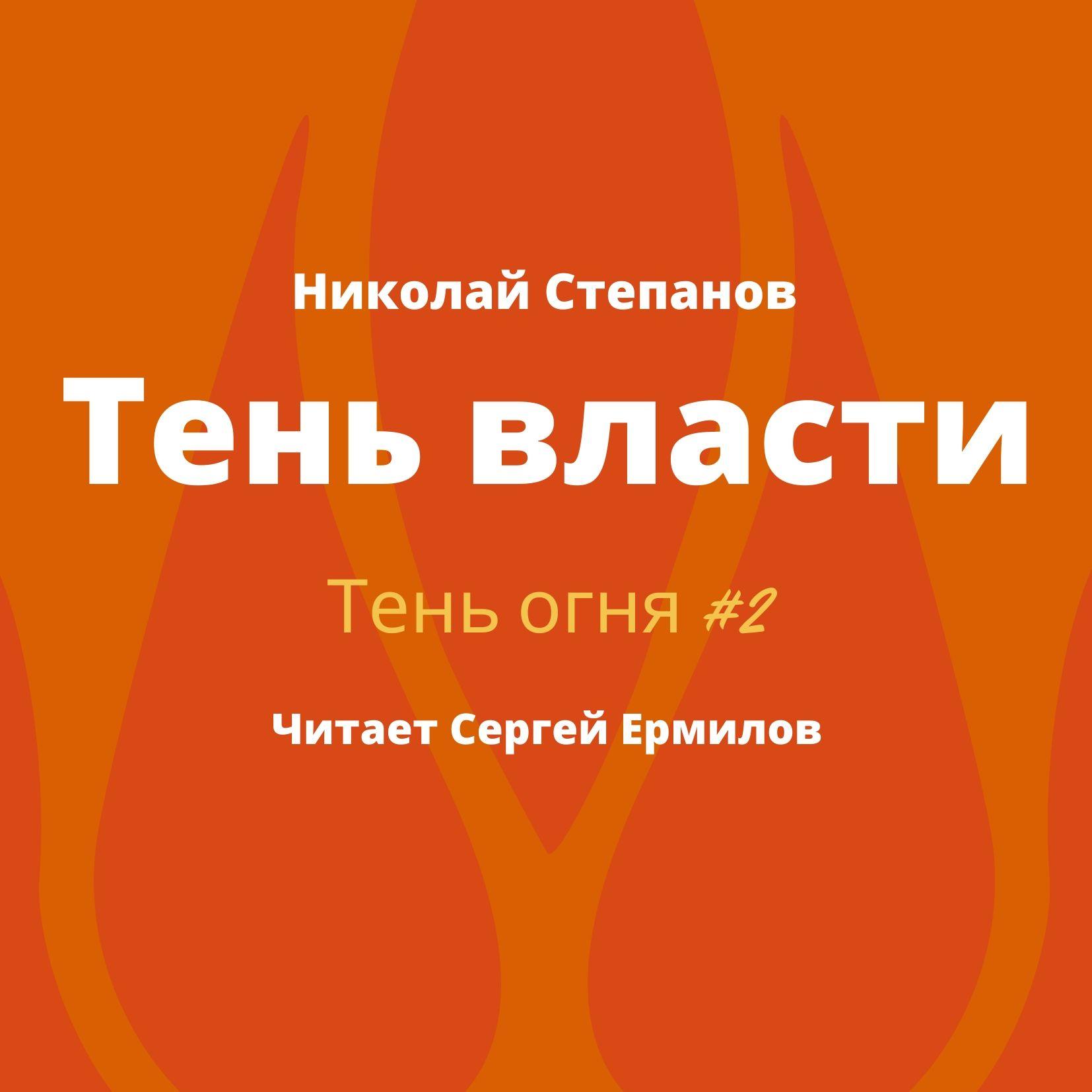 Купить книгу Тень власти, автора Николая Степанова