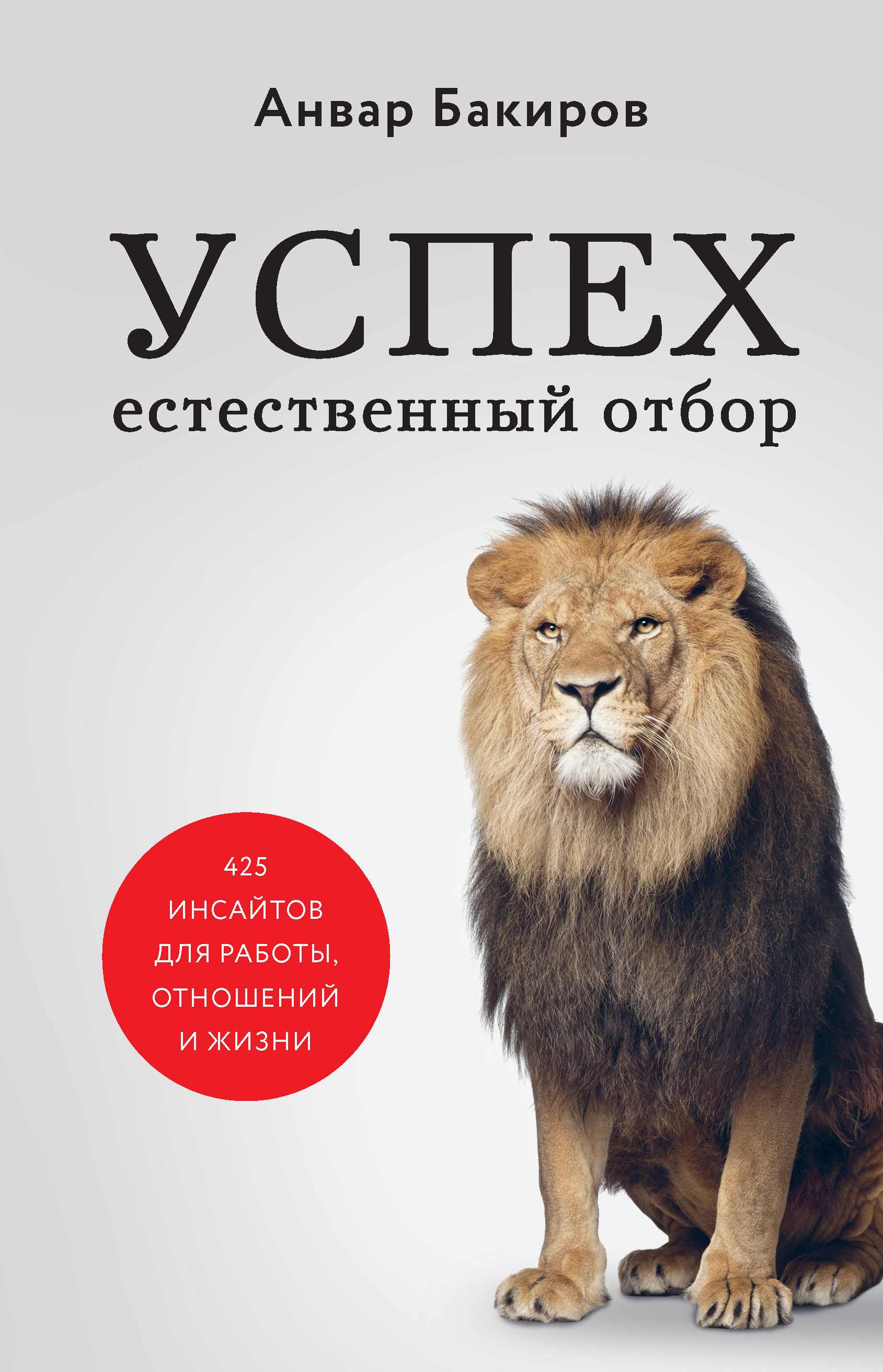 Купить книгу Успех. Естественный отбор. 425 инсайтов для работы, отношений и жизни, автора Анвара Бакирова