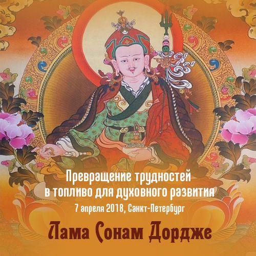 Купить книгу Превращение трудностей в топливо для духовного развития, автора Ламы Сонама Дордже