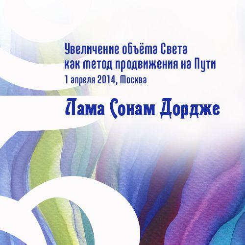 Купить книгу Увеличение объёма Света как метод продвижения на Пути, автора Ламы Сонама Дордже