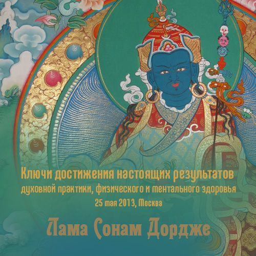 Купить книгу Ключи достижения настоящих результатов духовной практики, физического и ментального здоровья, автора Ламы Сонама Дордже