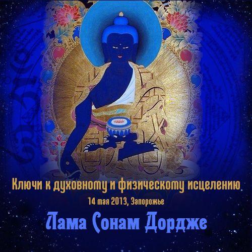 Купить книгу Ключи к духовному и физическому исцелению, автора Ламы Сонама Дордже