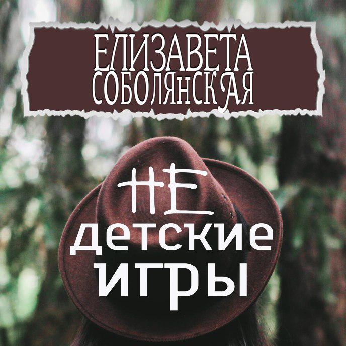 Купить книгу Недетские игры, автора Елизаветы Соболянской