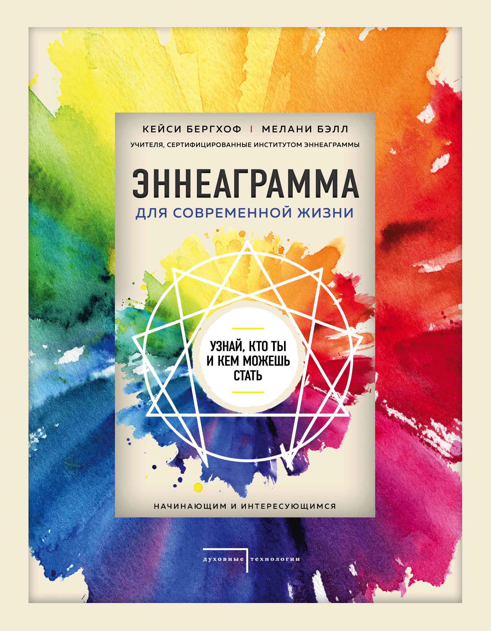 Купить книгу Эннеаграмма для современной жизни. Узнай, кто ты и кем можешь стать, автора Кейси Бергхоф