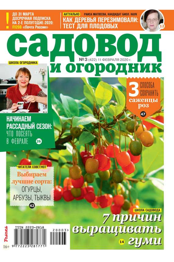 Купить книгу Садовод и Огородник 03-2020, автора