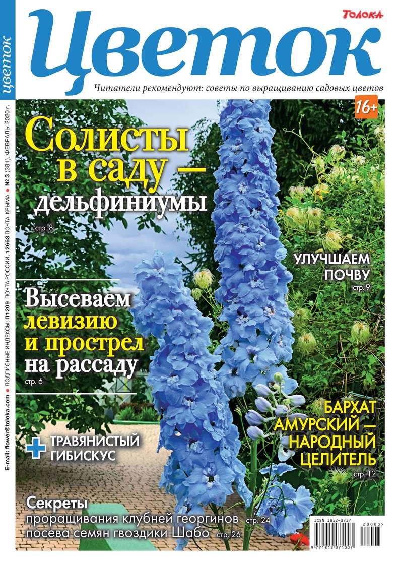Купить книгу Цветок 03-2020, автора