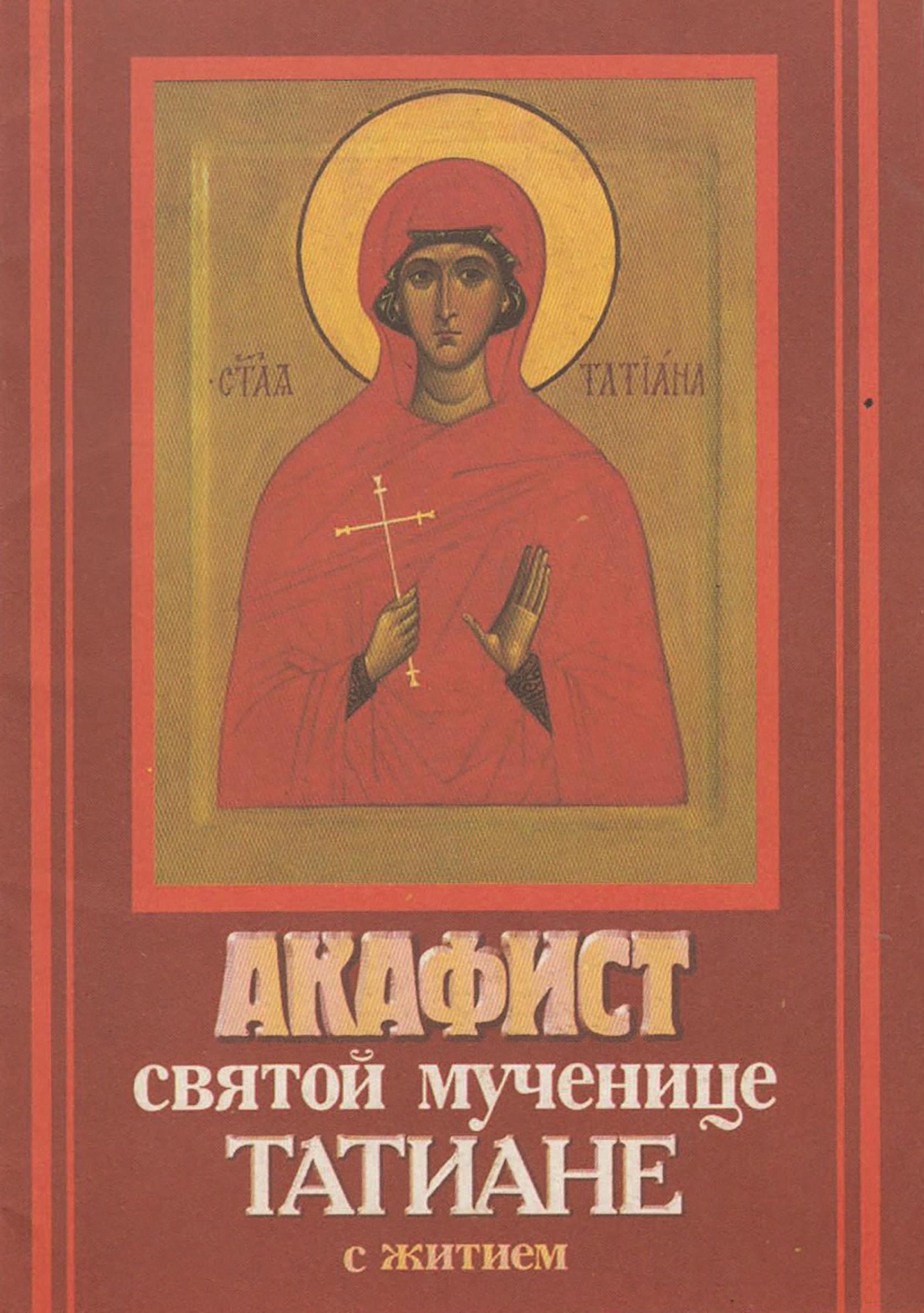 Купить книгу Акафист святой мученице Татиане с житием, автора Сборника