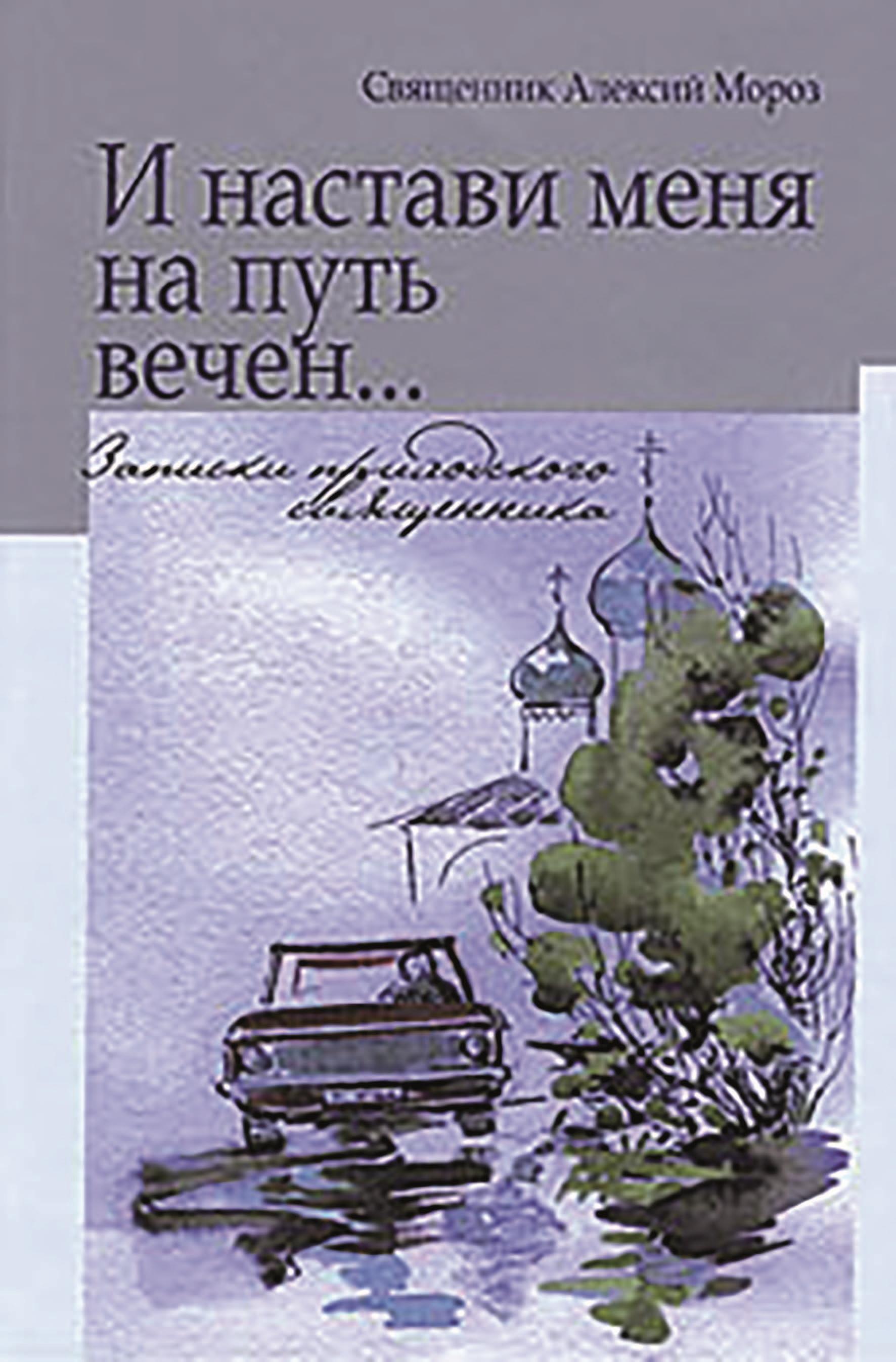 Купить книгу И настави меня на путь вечен… Записки приходского священника, автора священника Алексий Мороз