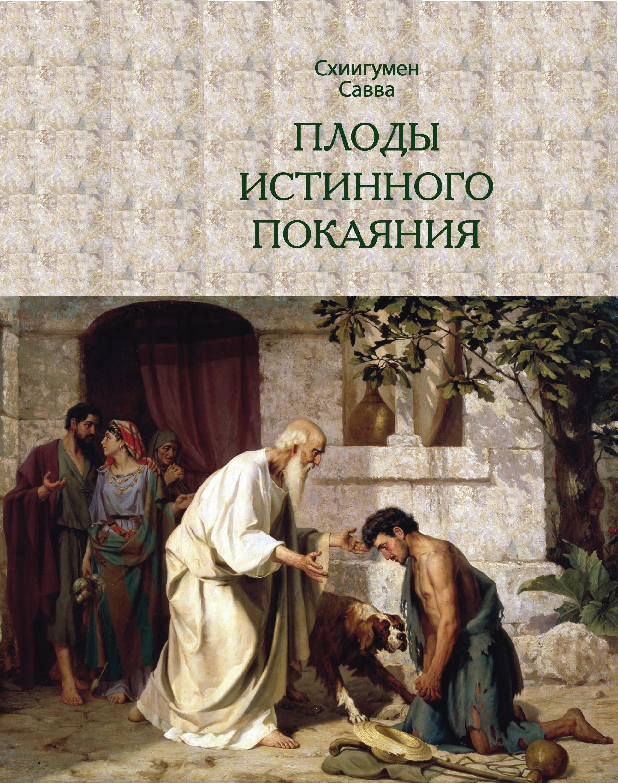 Купить книгу Плоды истинного покаяния, автора