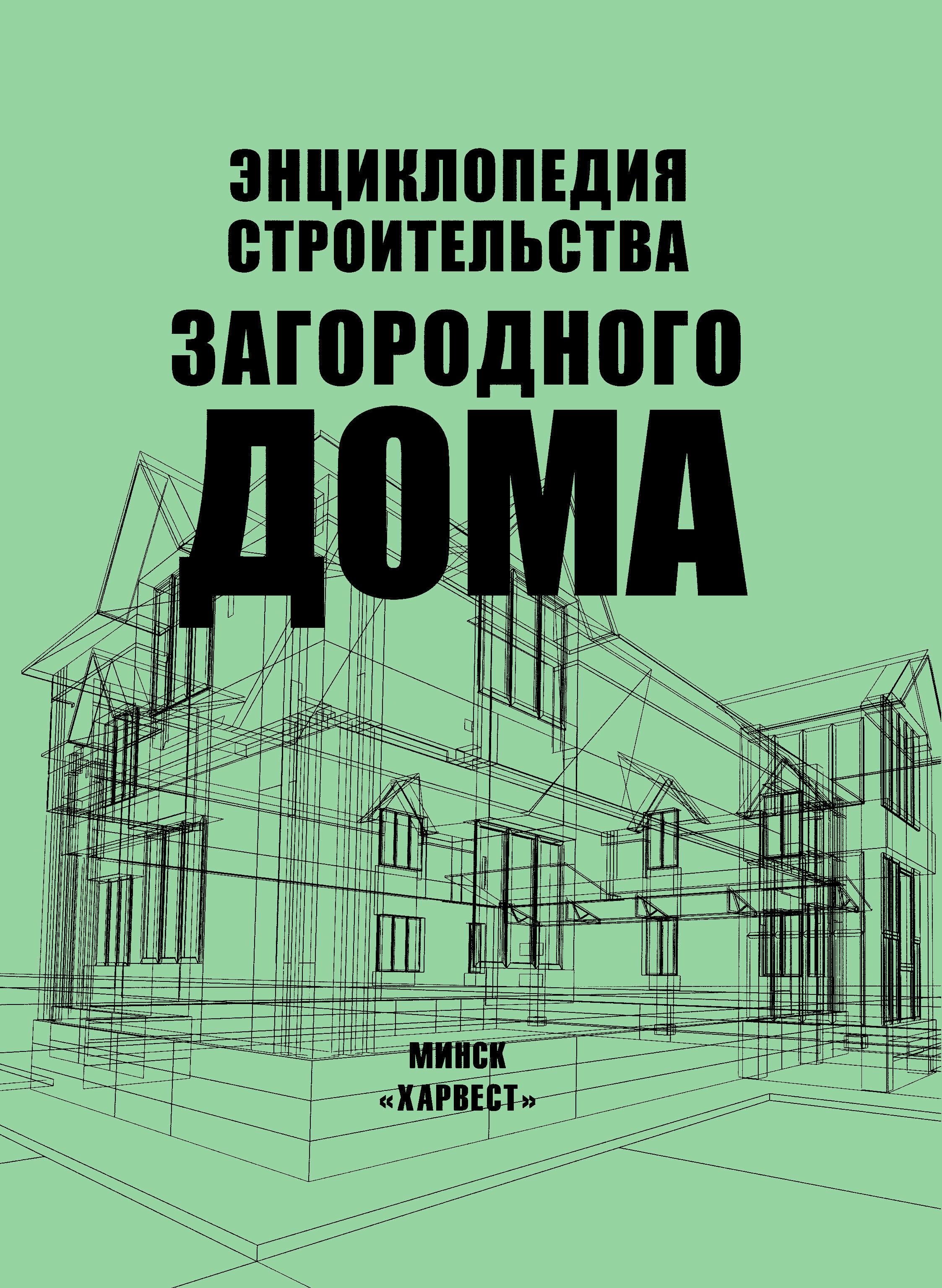 Купить книгу Энциклопедия строительства загородного дома, автора