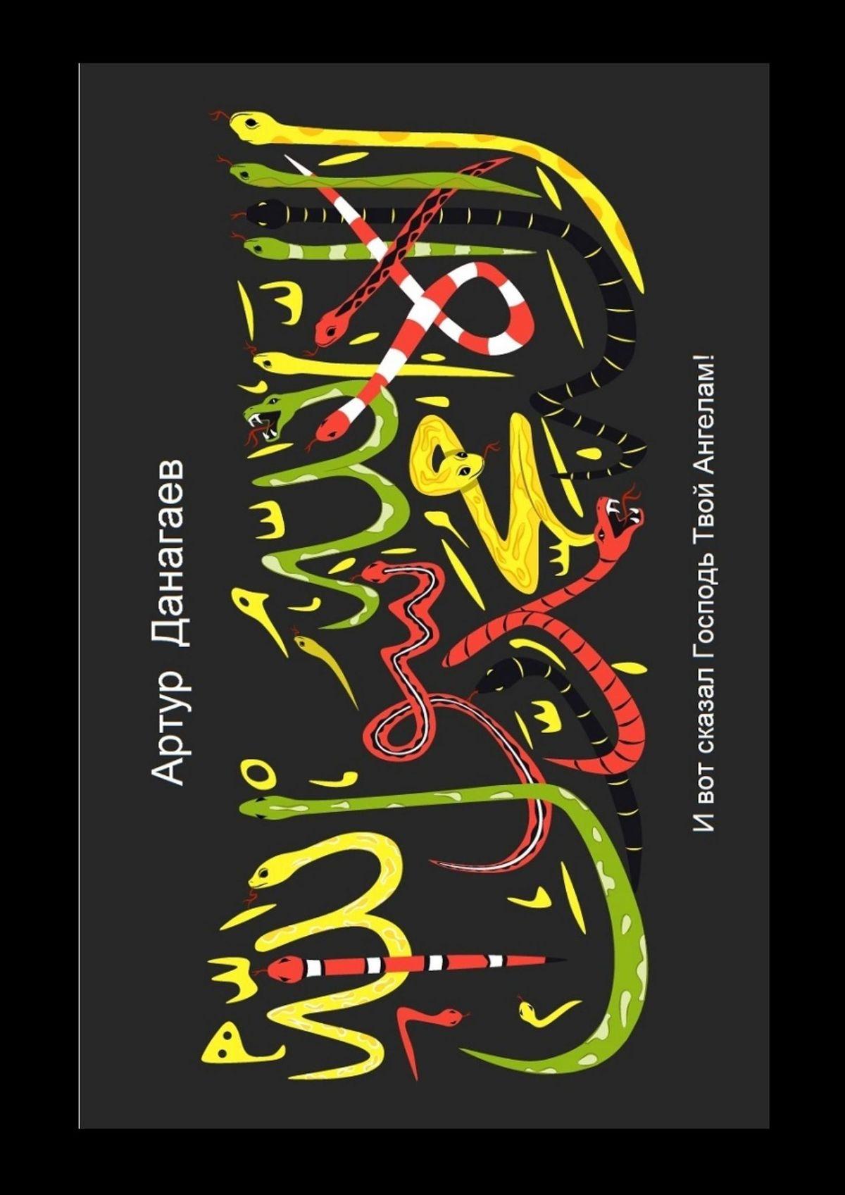 Купить книгу Вот сказал Господь твой Ангелам, автора Артура Данагаева