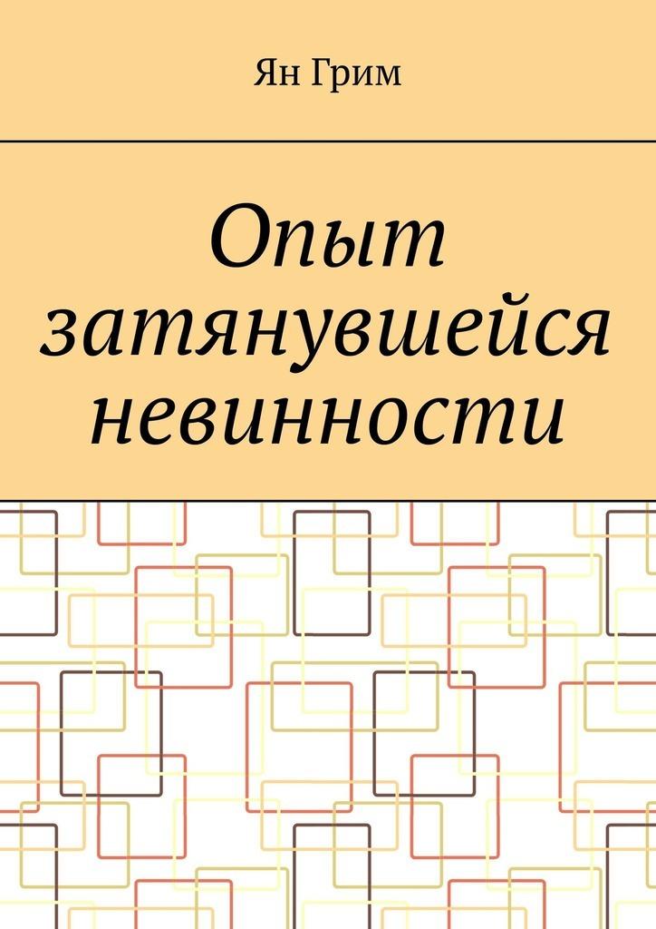 Купить книгу Опыт затянувшейся невинности, автора Яна Грима