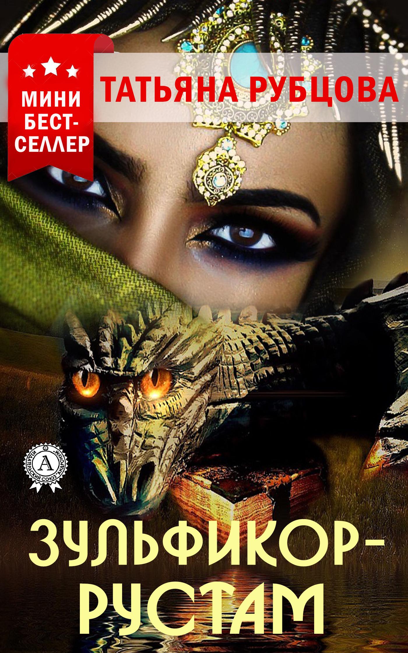 Зульфикор-Рустам