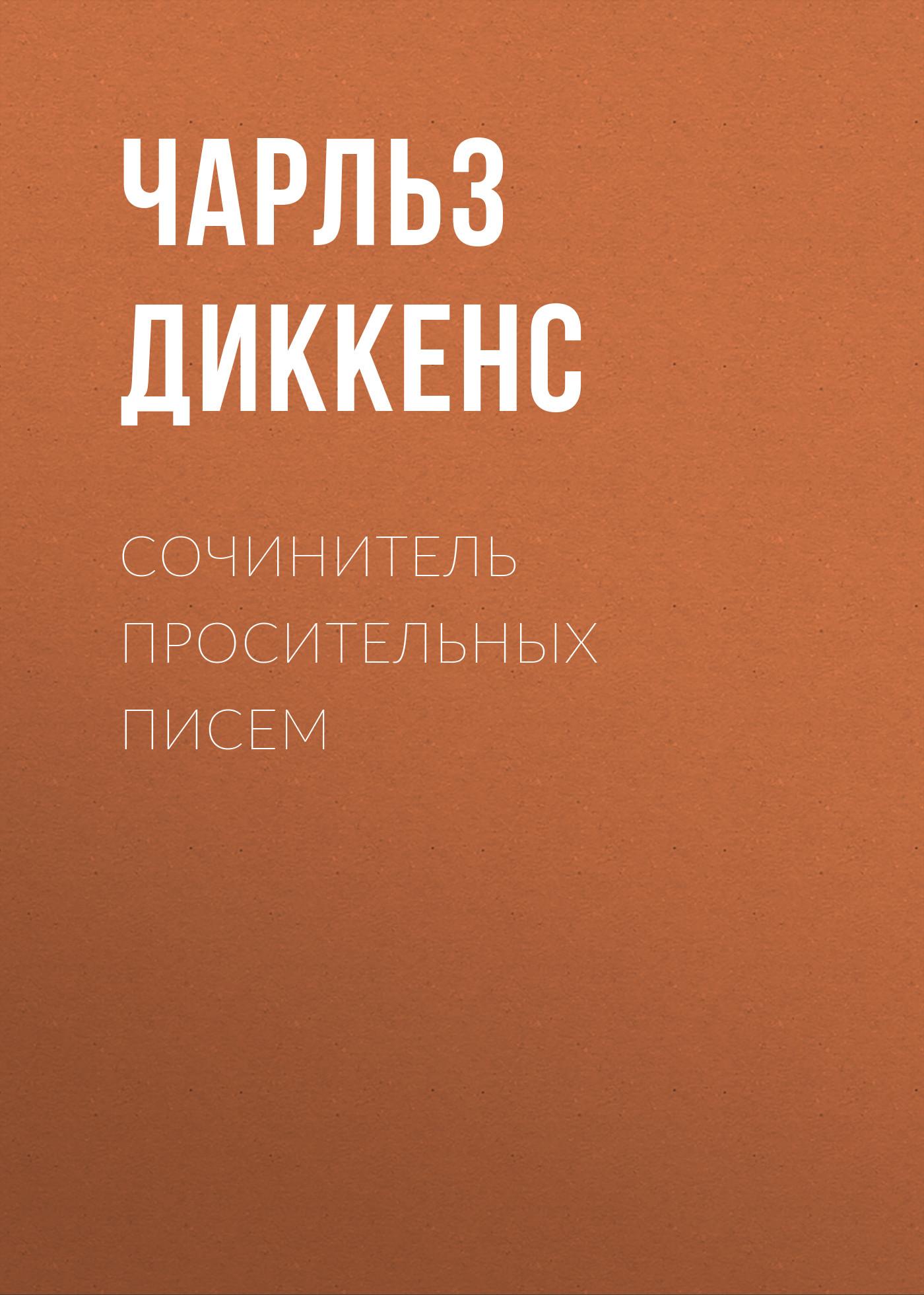 Купить книгу Сочинитель просительных писем, автора Чарльза Диккенса