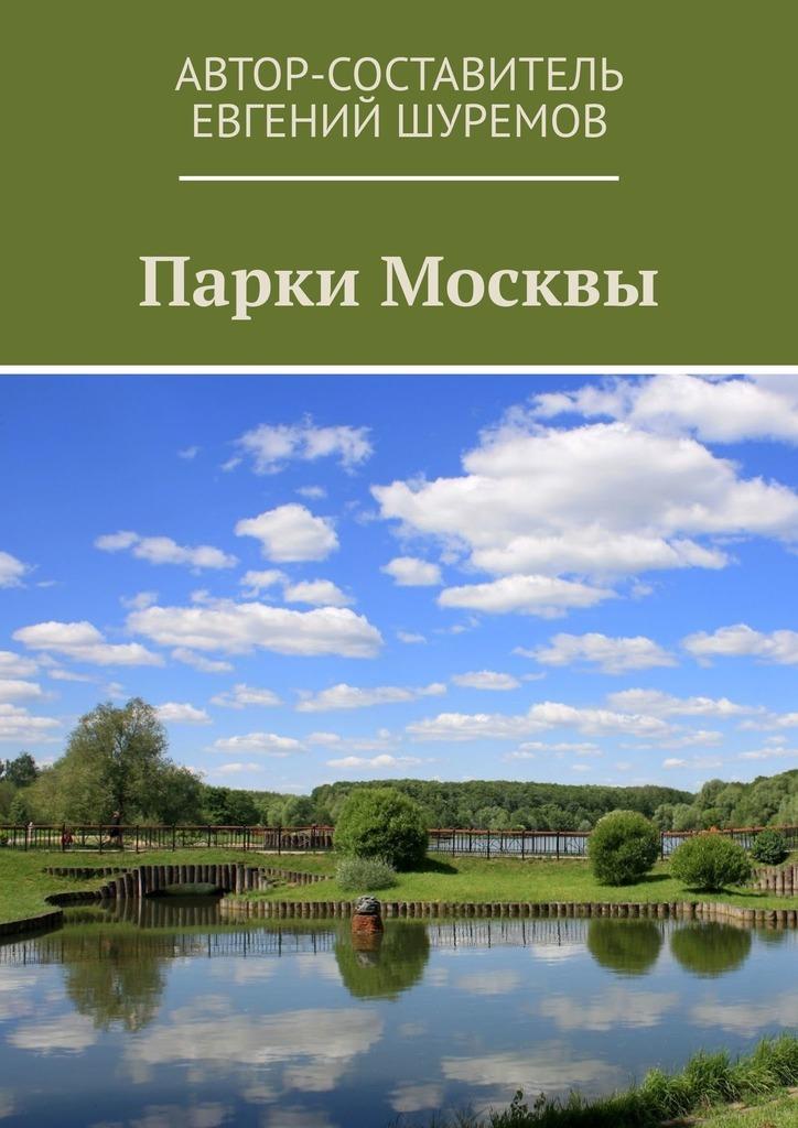 Купить книгу Парки Москвы, автора Евгения Шуремова