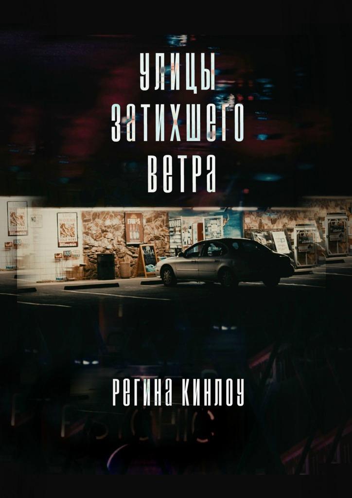 Купить книгу Улицы затихшего ветра, автора Регины Кинлоу