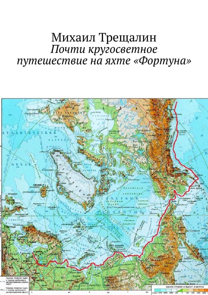 Купить книгу Почти кругосветное путешествие наяхте «Фортуна», автора Михаила Трещалина