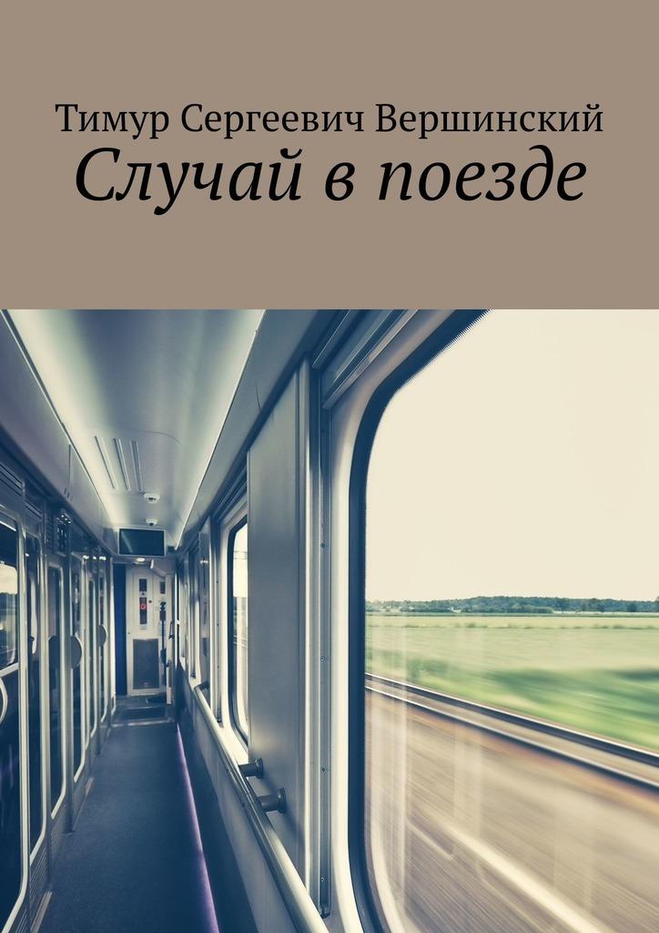 Купить книгу Случай впоезде, автора Тимура Сергеевича Вершинского