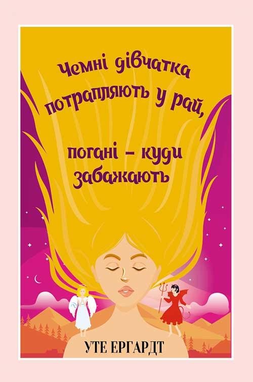 Купить книгу Чемні дівчатка потрапляють у Рай, погані – куди забажають, автора Уте Эрхардт