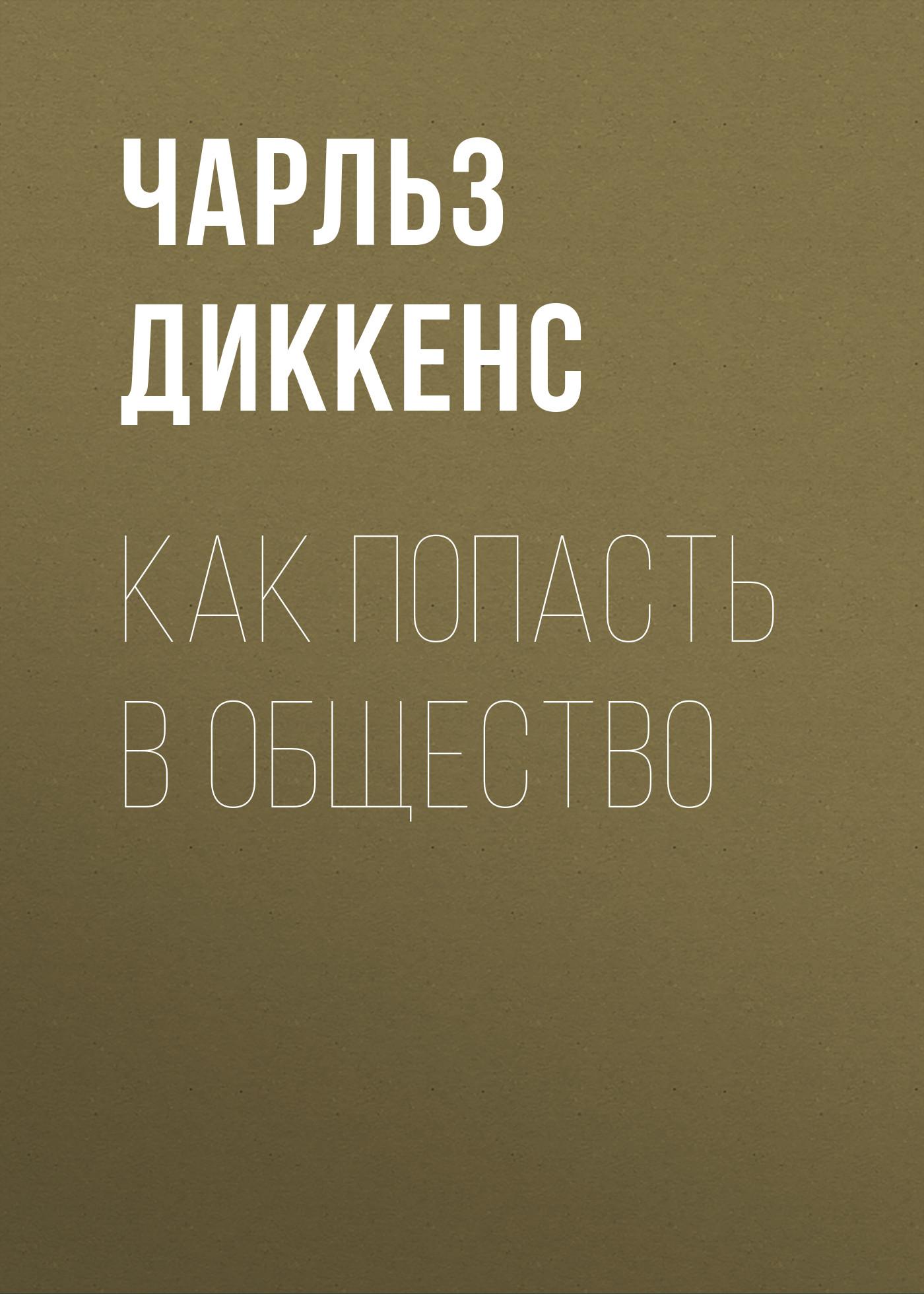 Купить книгу Как попасть в общество, автора Чарльза Диккенса
