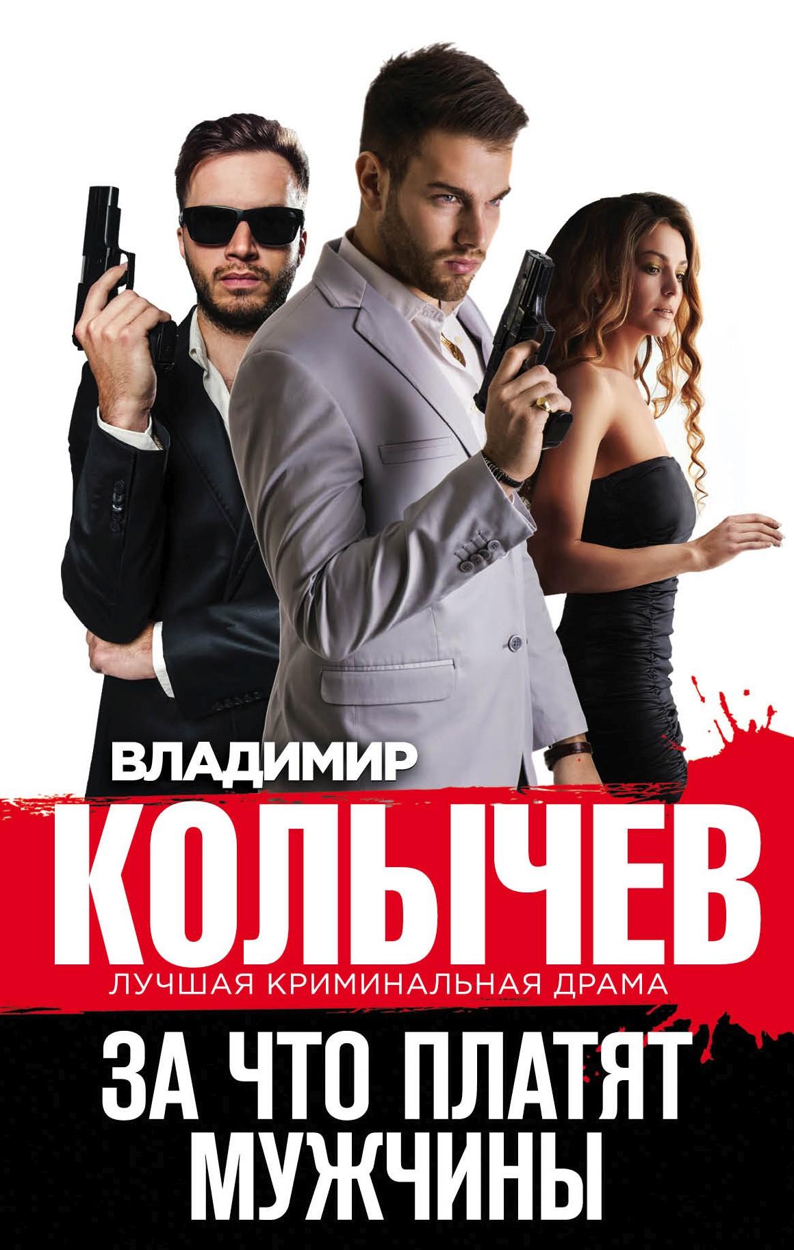 Купить книгу За что платят мужчины, автора Владимира Колычева