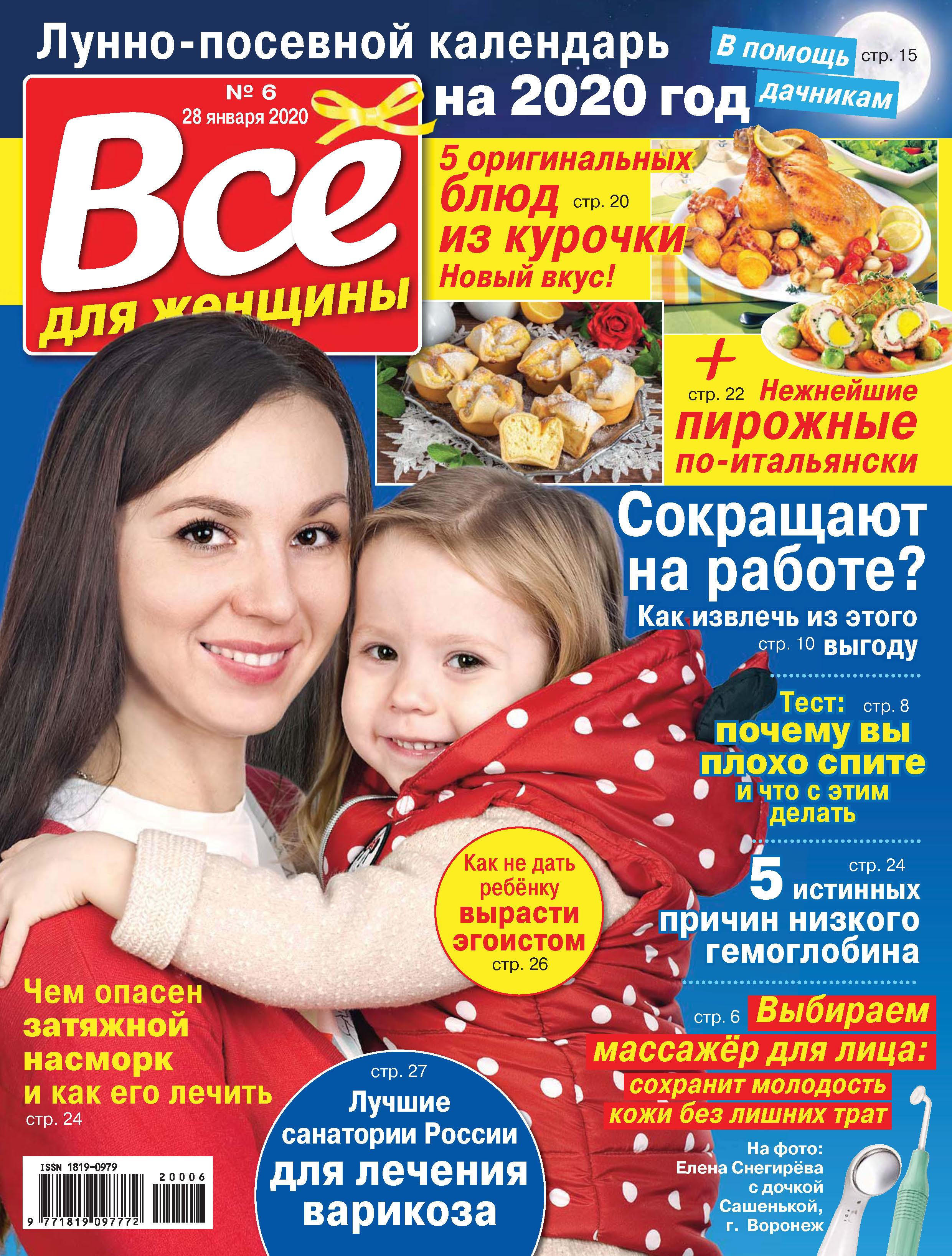 Купить книгу Всё для женщины №06/2020, автора