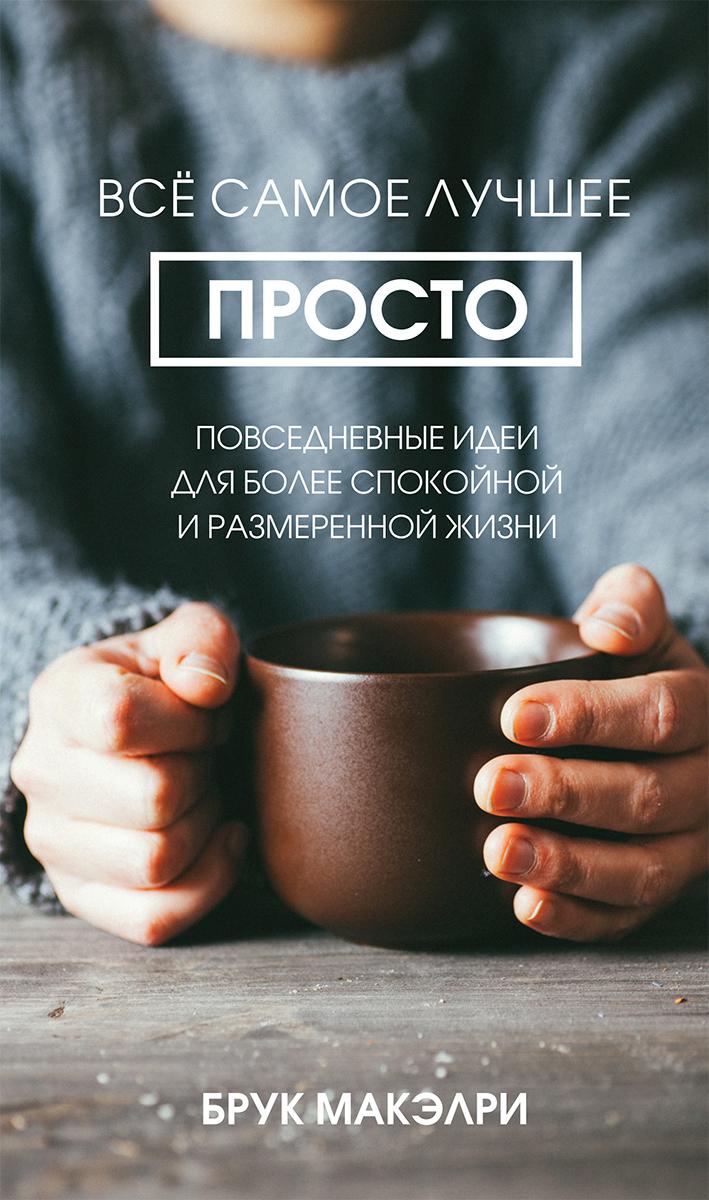 Купить книгу Всё самое лучшее просто. Повседневные идеи для более спокойной и размеренной жизни, автора